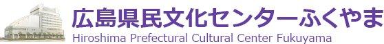 広島県民文化センターふくやま