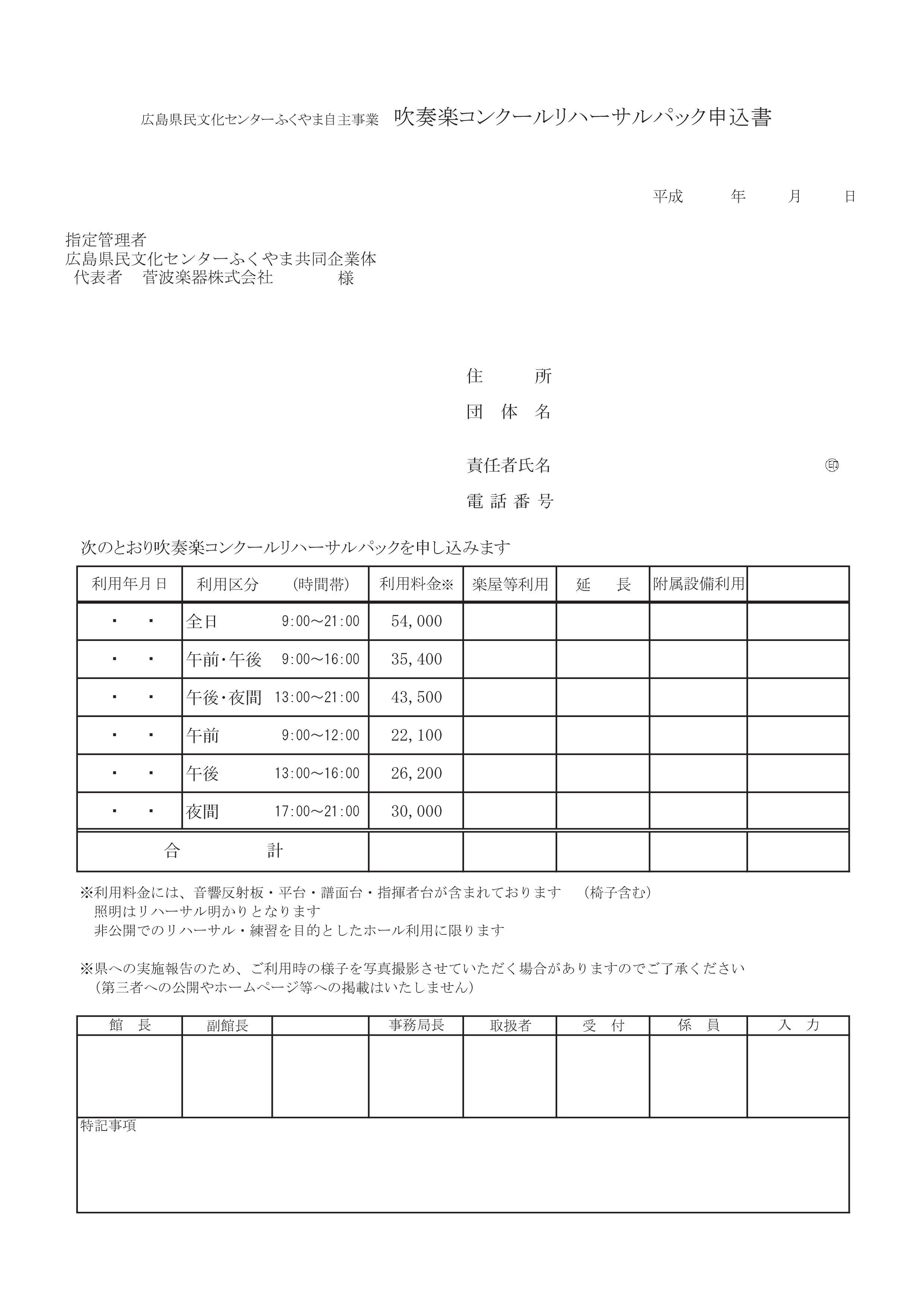 リハーサルパック申込書2017