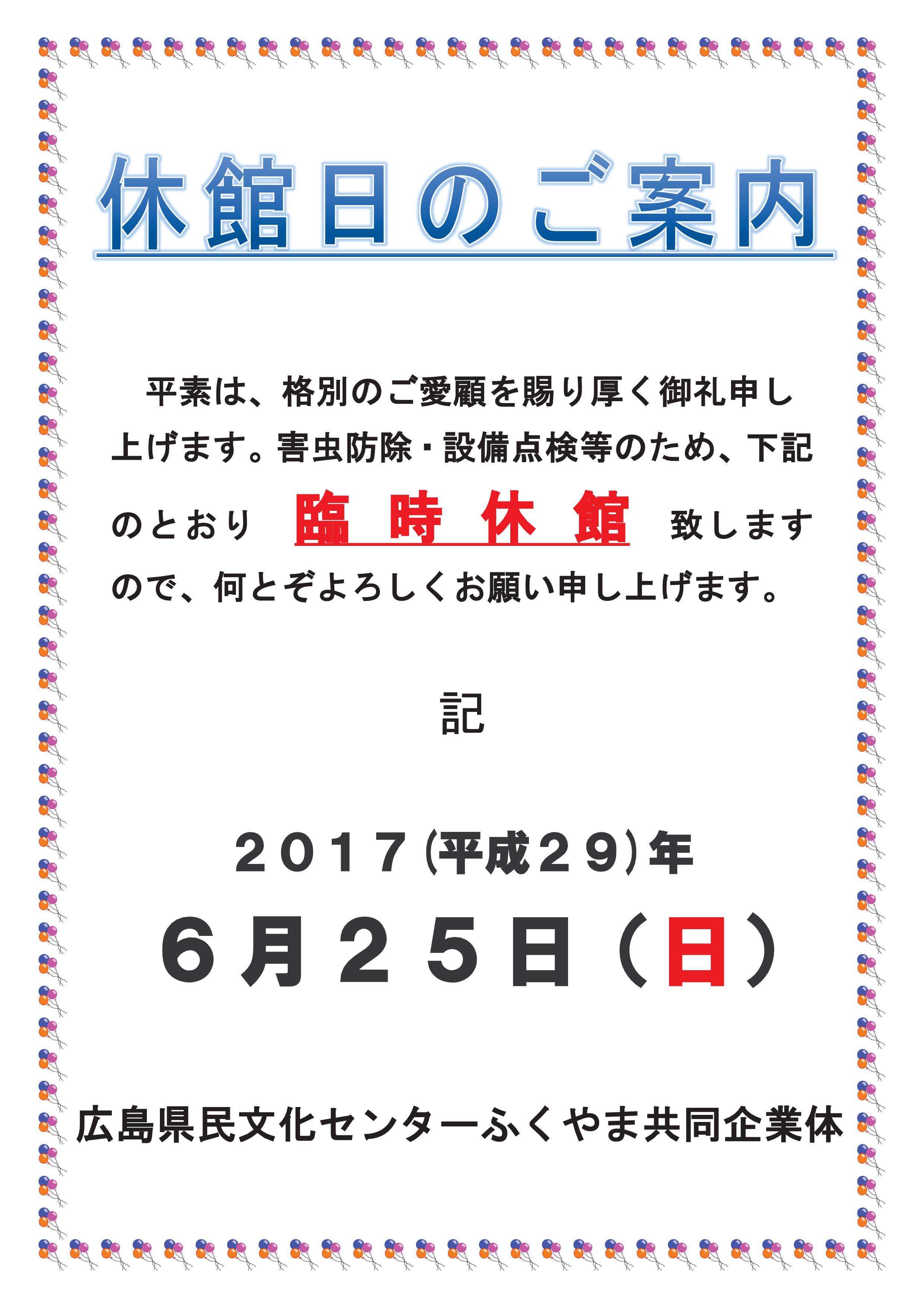 H29.6 臨時休館日のお知らせ