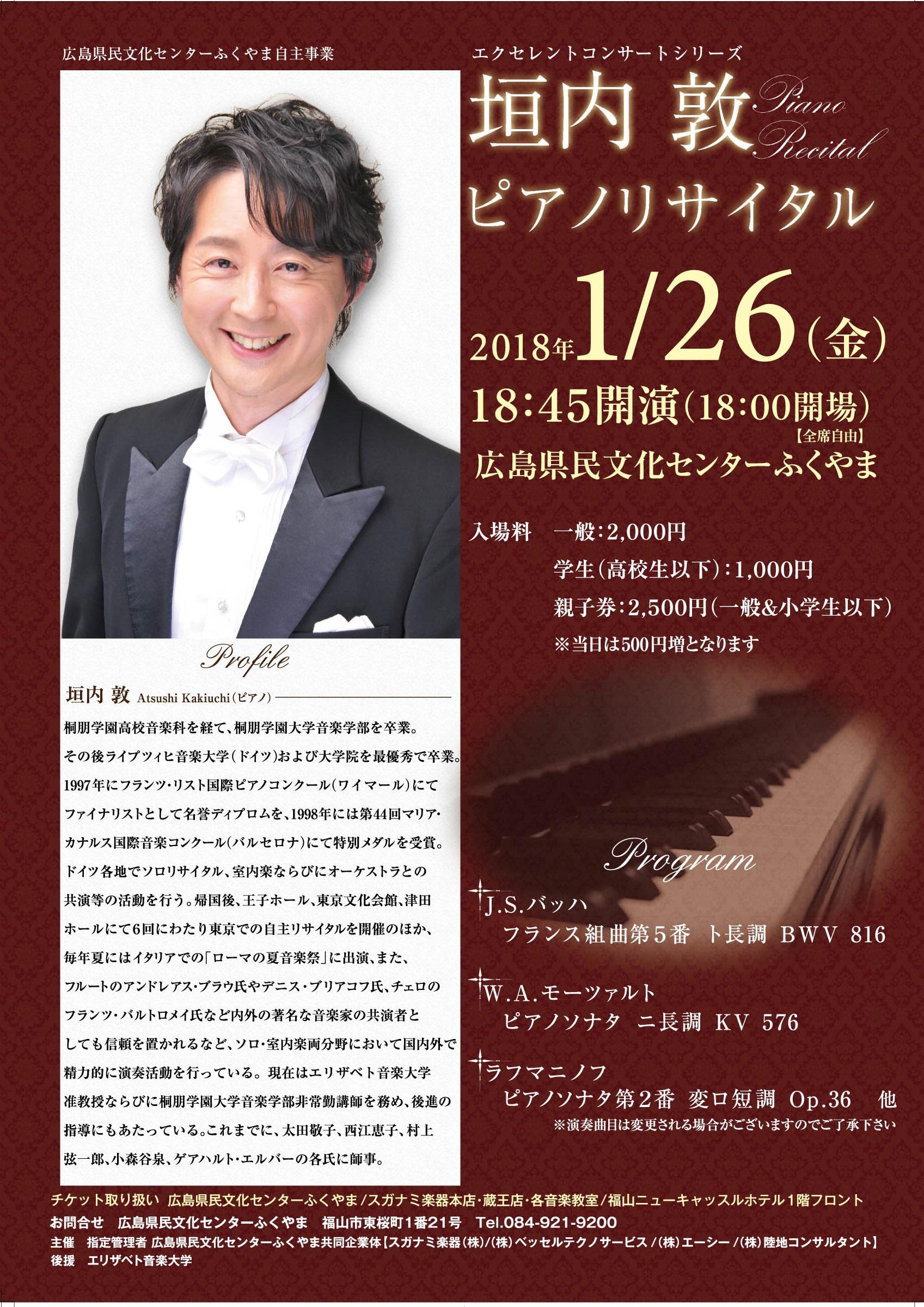 1.26 垣内敦ピアノリサイタル