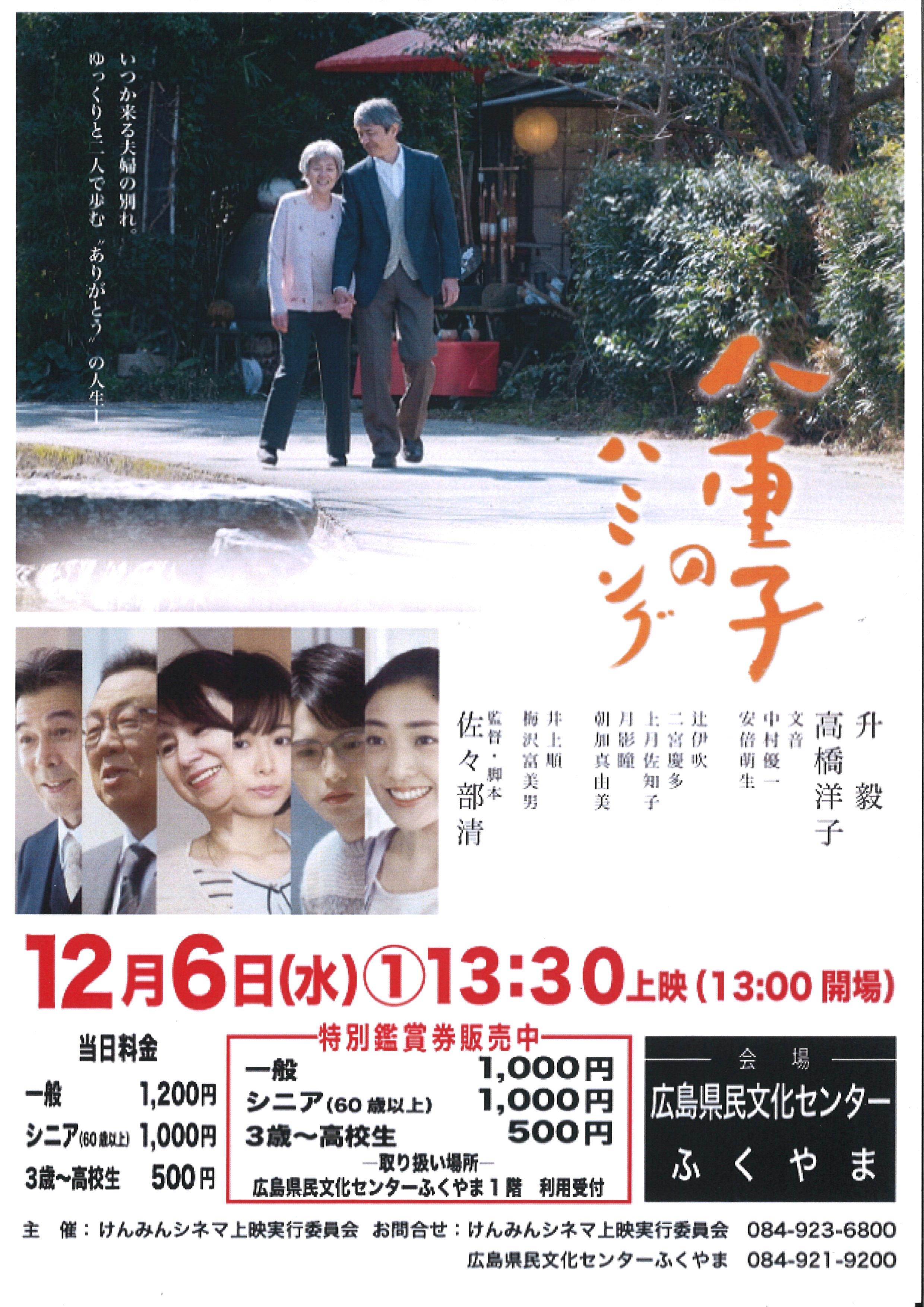 12.6 ワクワクけんみんシネマ