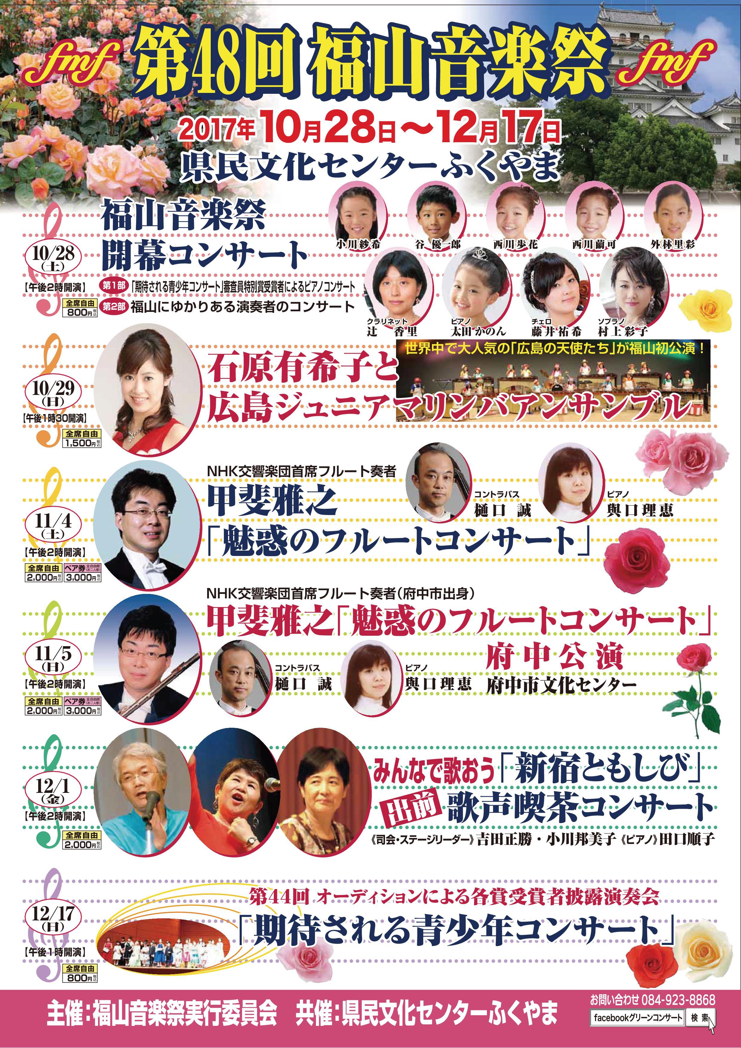 福山音楽祭ポスター