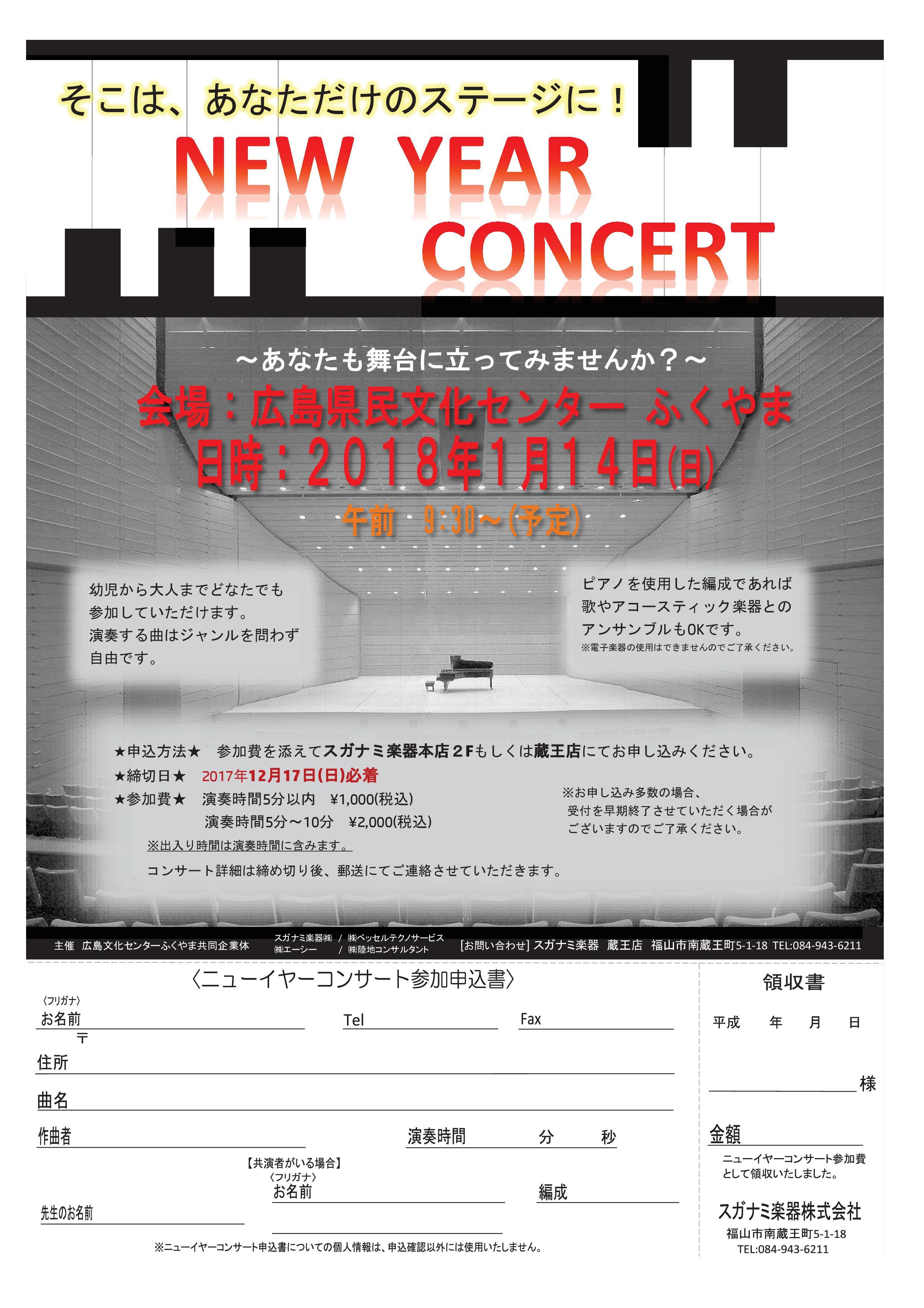 1.14ニューイヤーコンサート