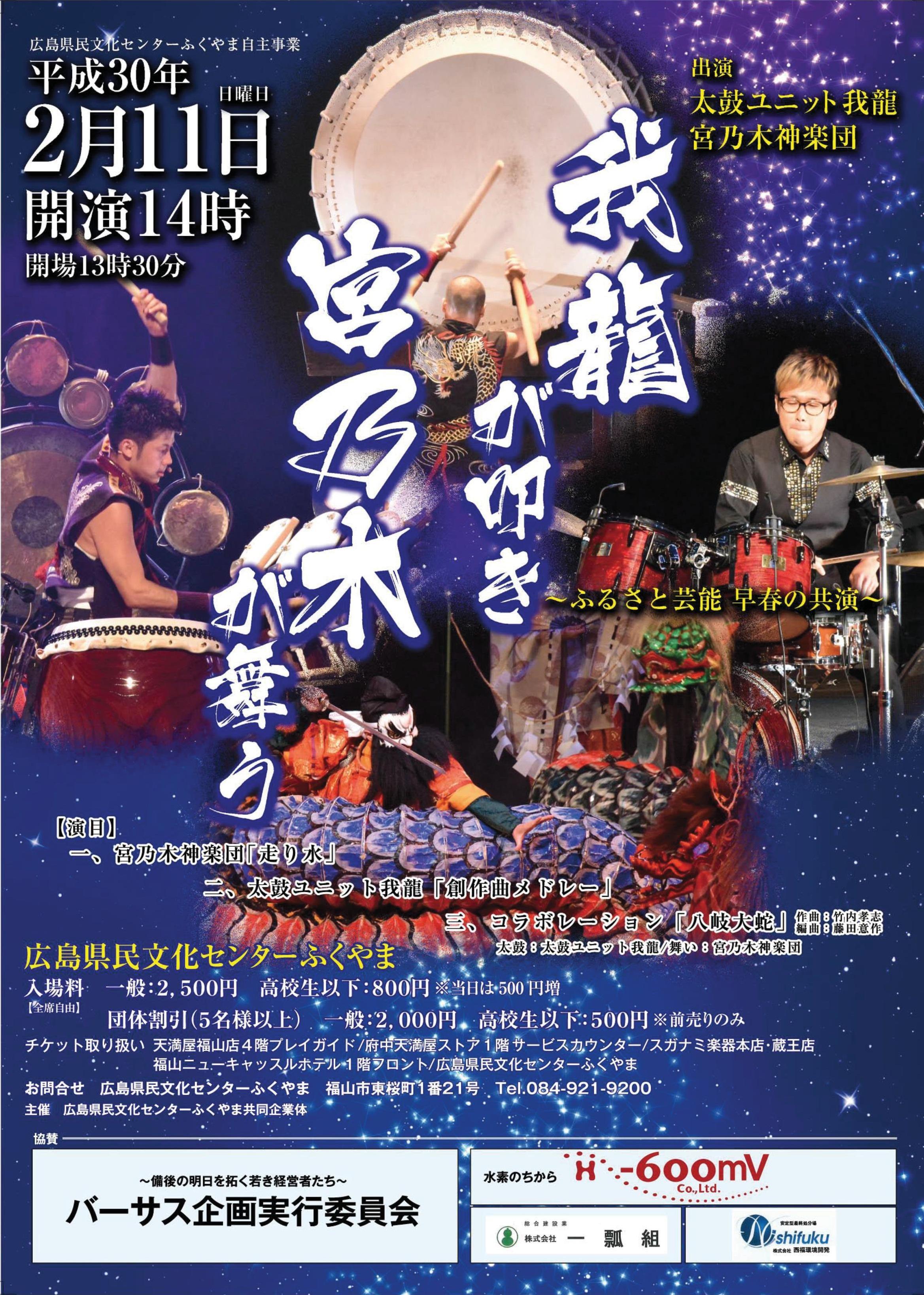 2.11 我龍vs宮乃木