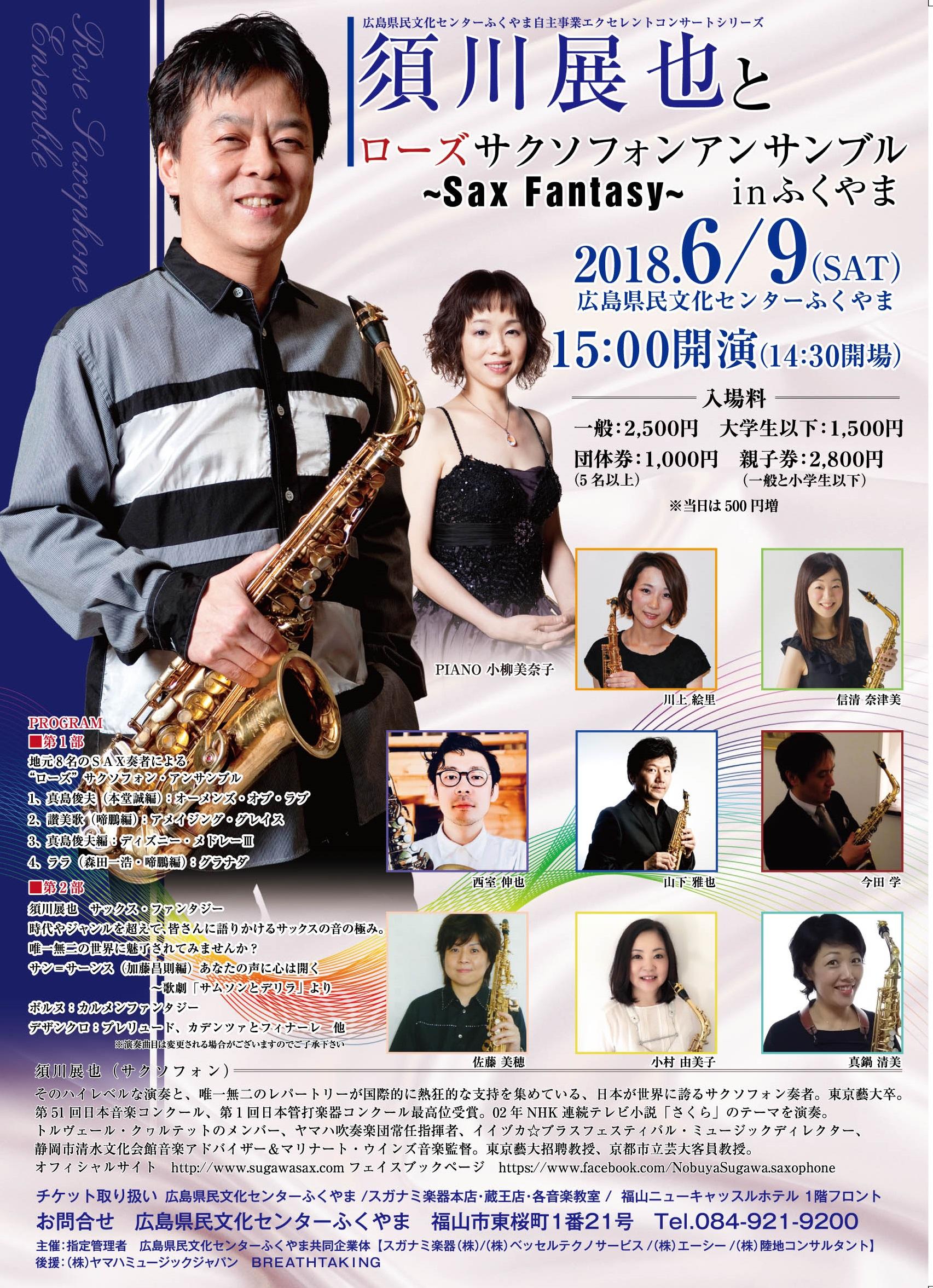 須川展也SaxFantasy