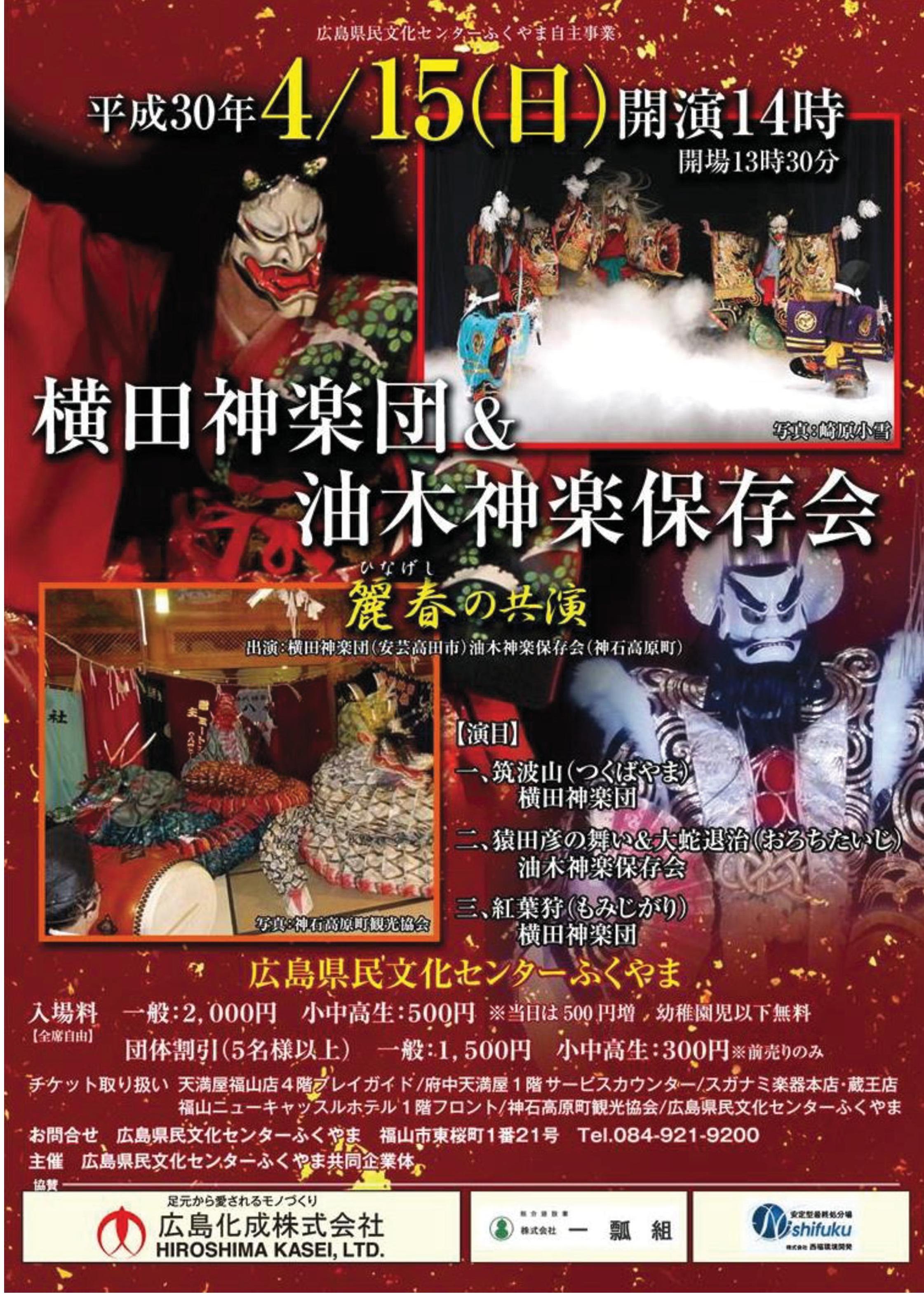 4.15 横田神楽団&油木神楽保存会