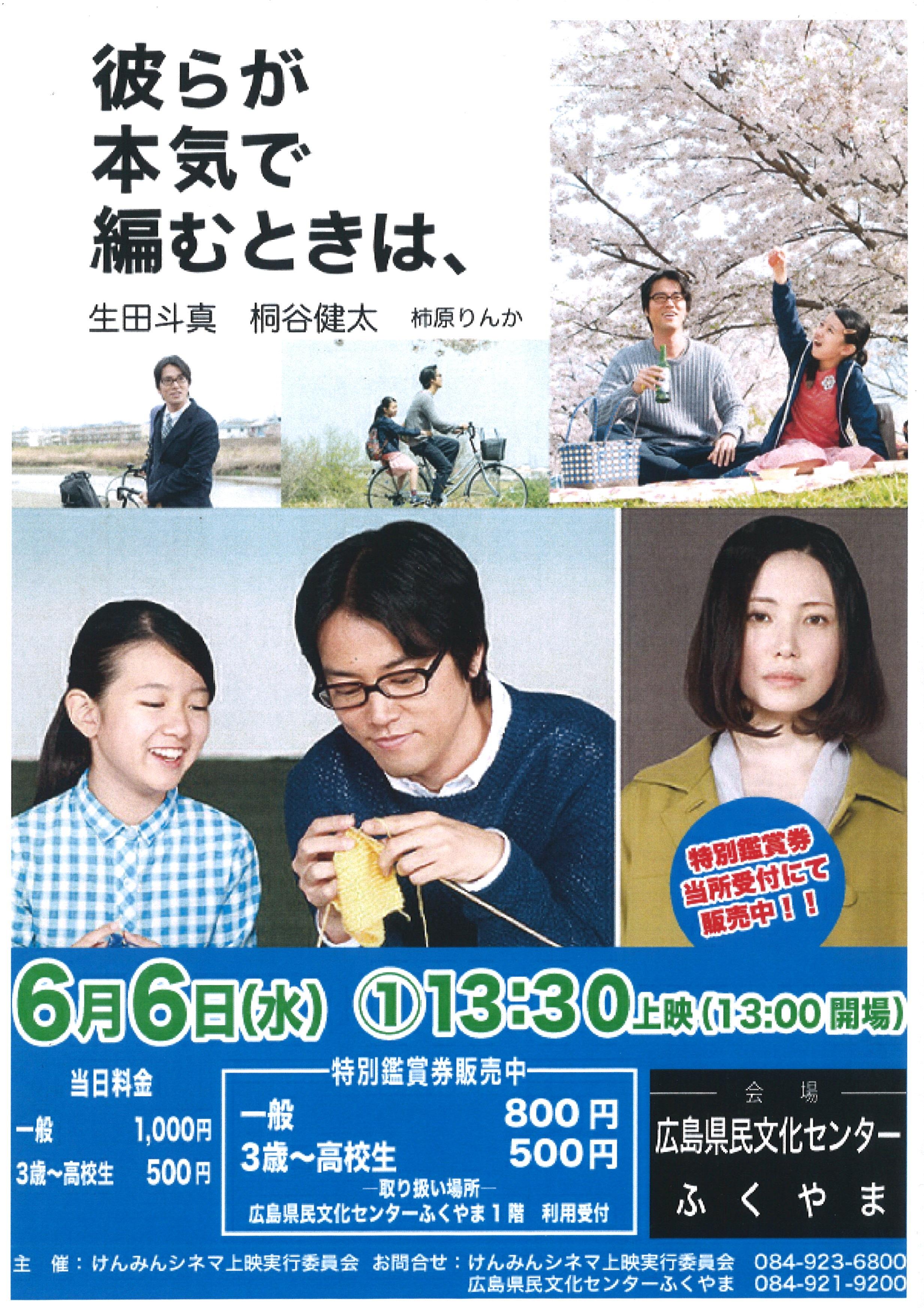 6.6けんみんシネマ上映実行委員会