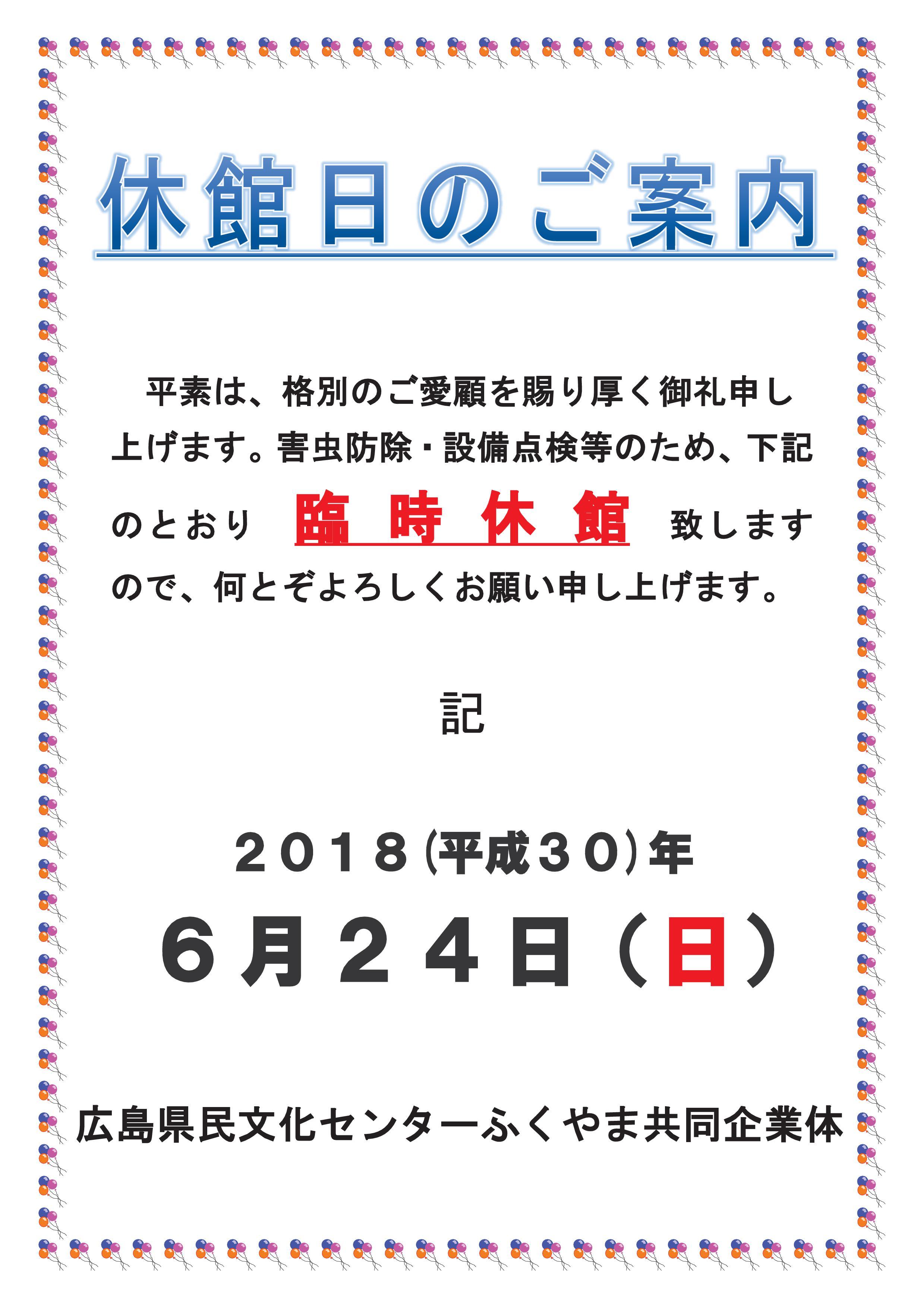 2018.6 臨時休館日のお知らせ