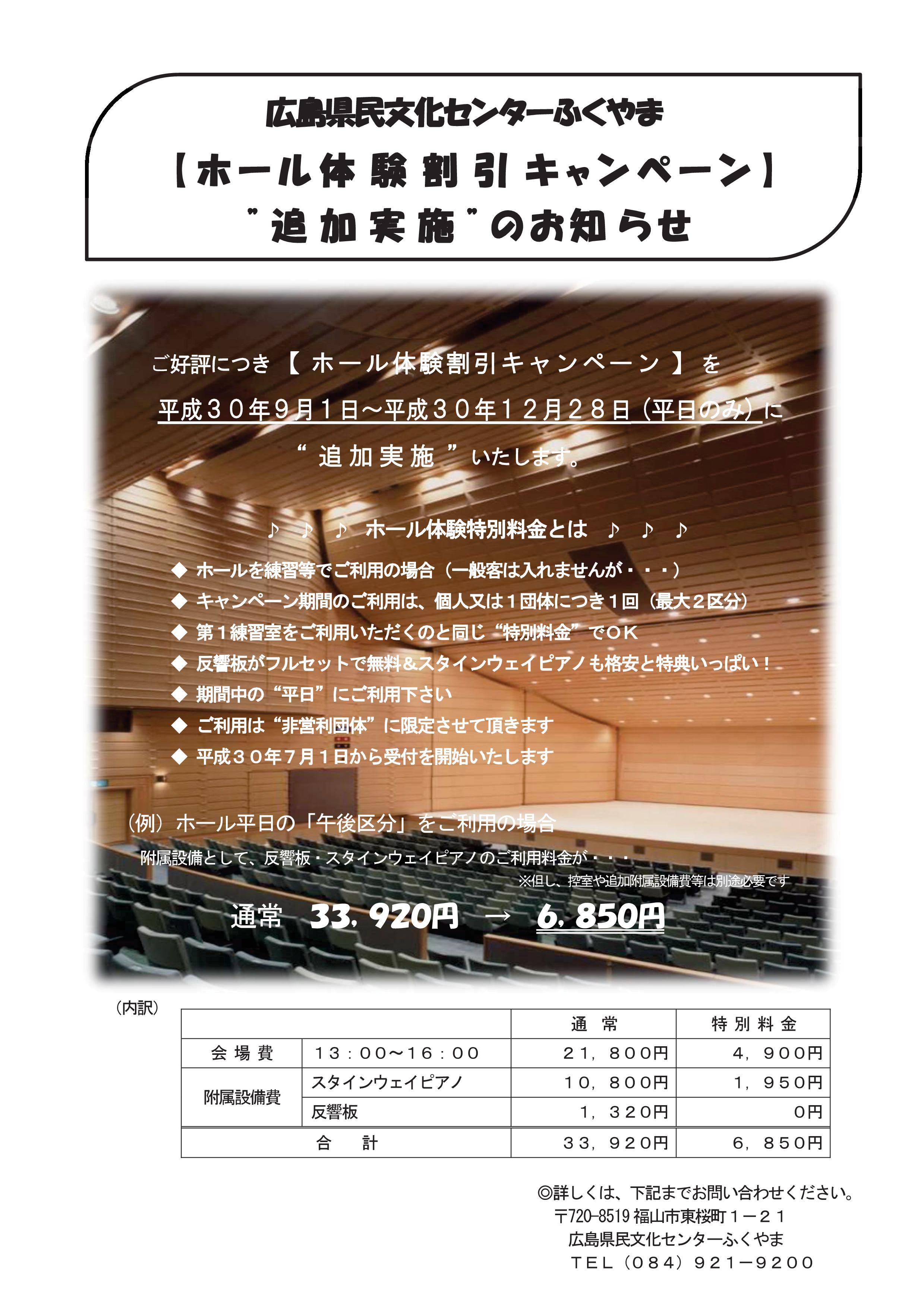 H30年度② カラー(6.29改)