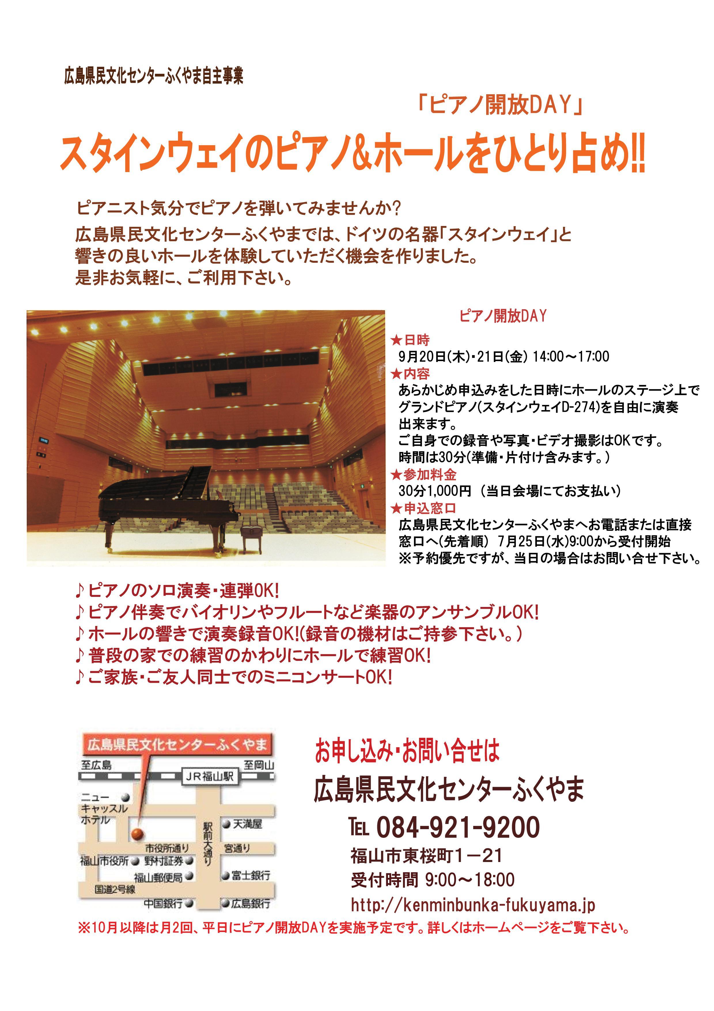 ピアノ開放DAY9月