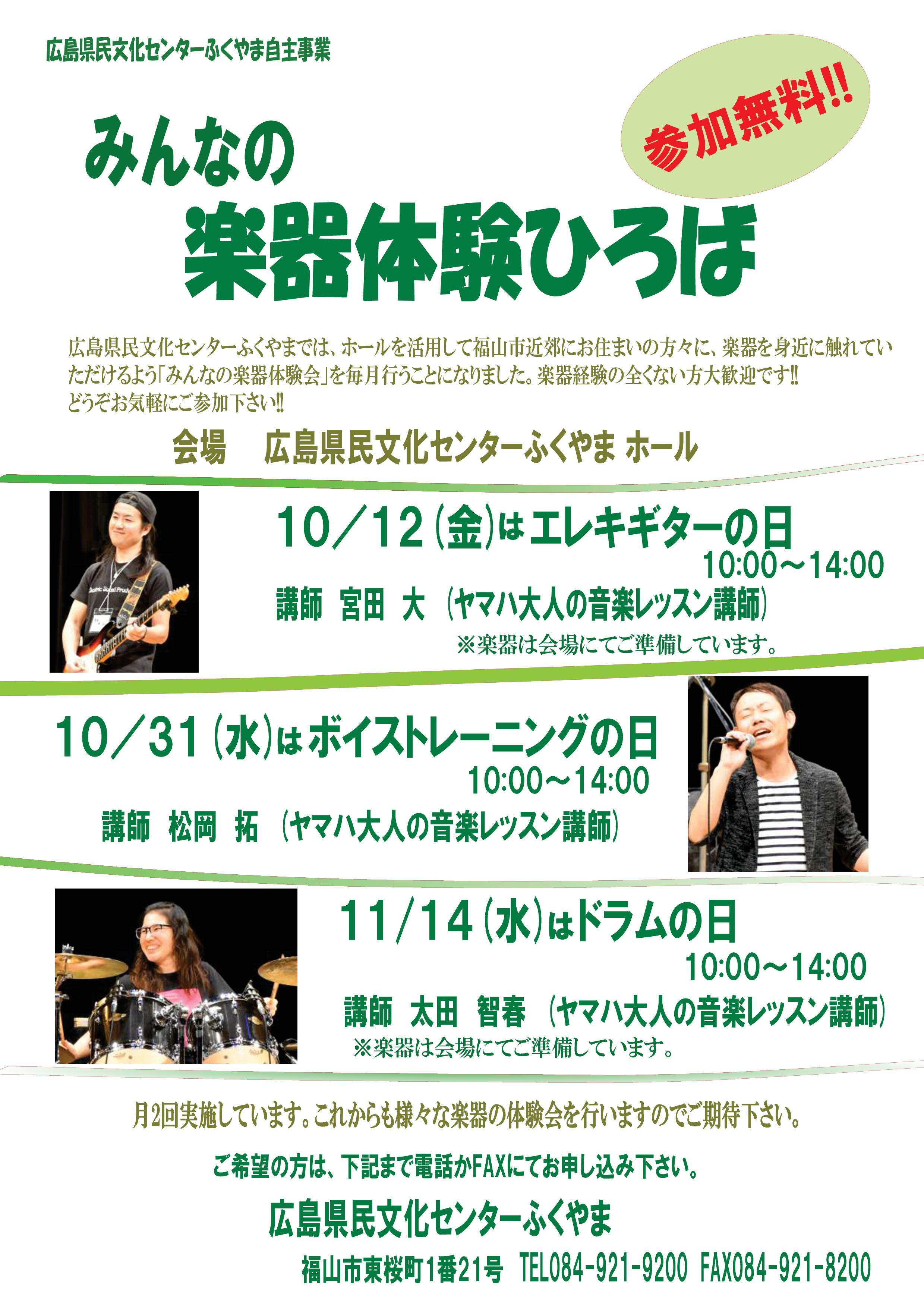 楽器体験会2018.10.12,10.31,11.14