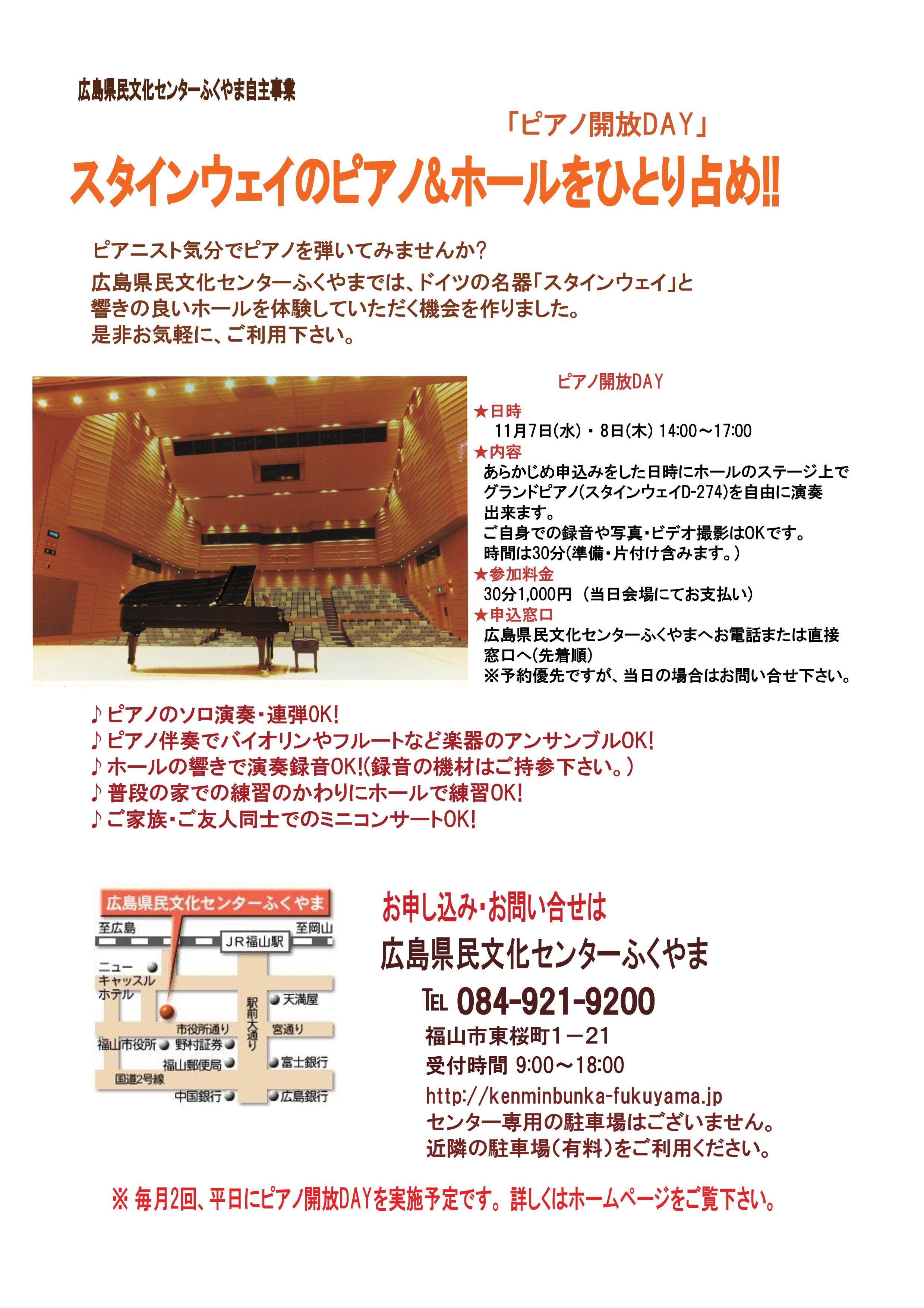 ピアノ開放DAY 11月分
