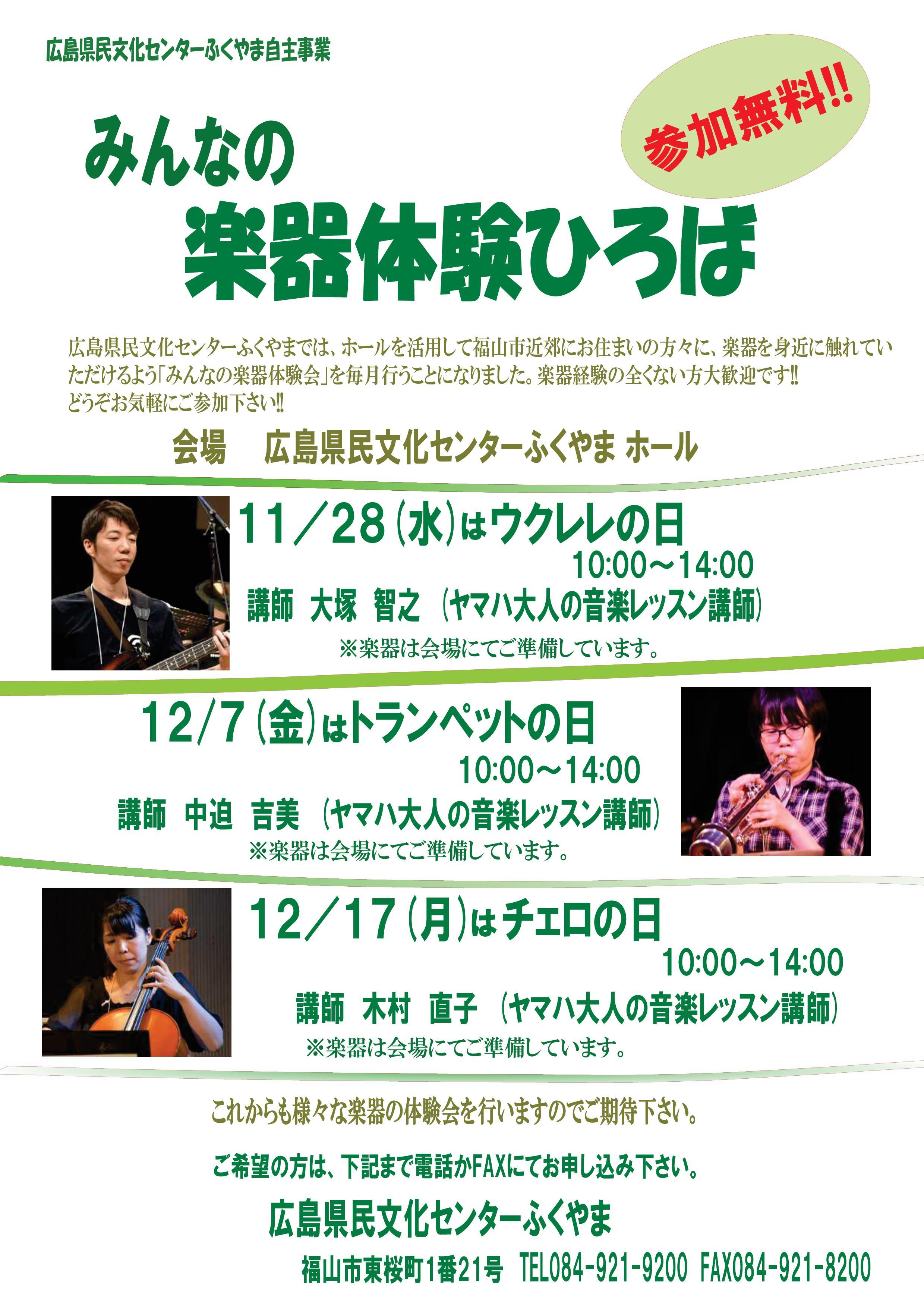 楽器体験会 11.28,12.7,12.17