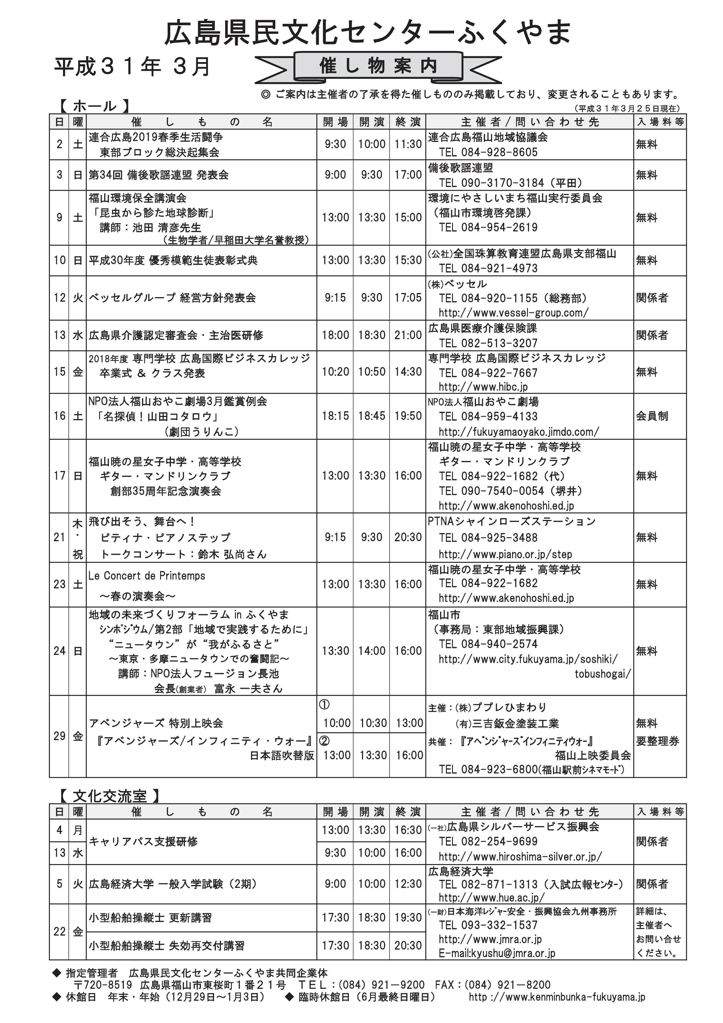 催し物案内 2019年3月分(3.25改)