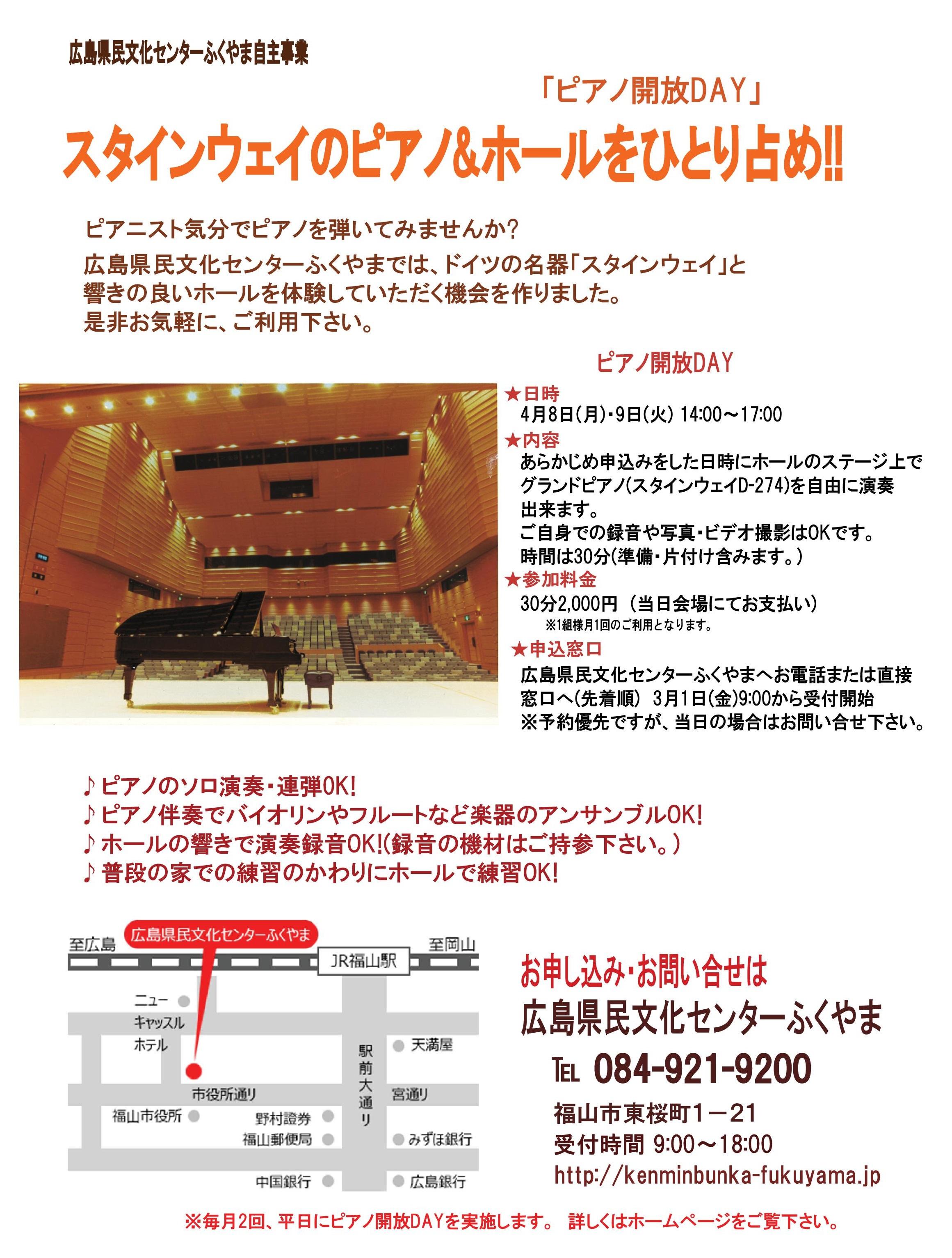 ◆ピアノ開放DAY2019.4.8,9(改)地図訂正後