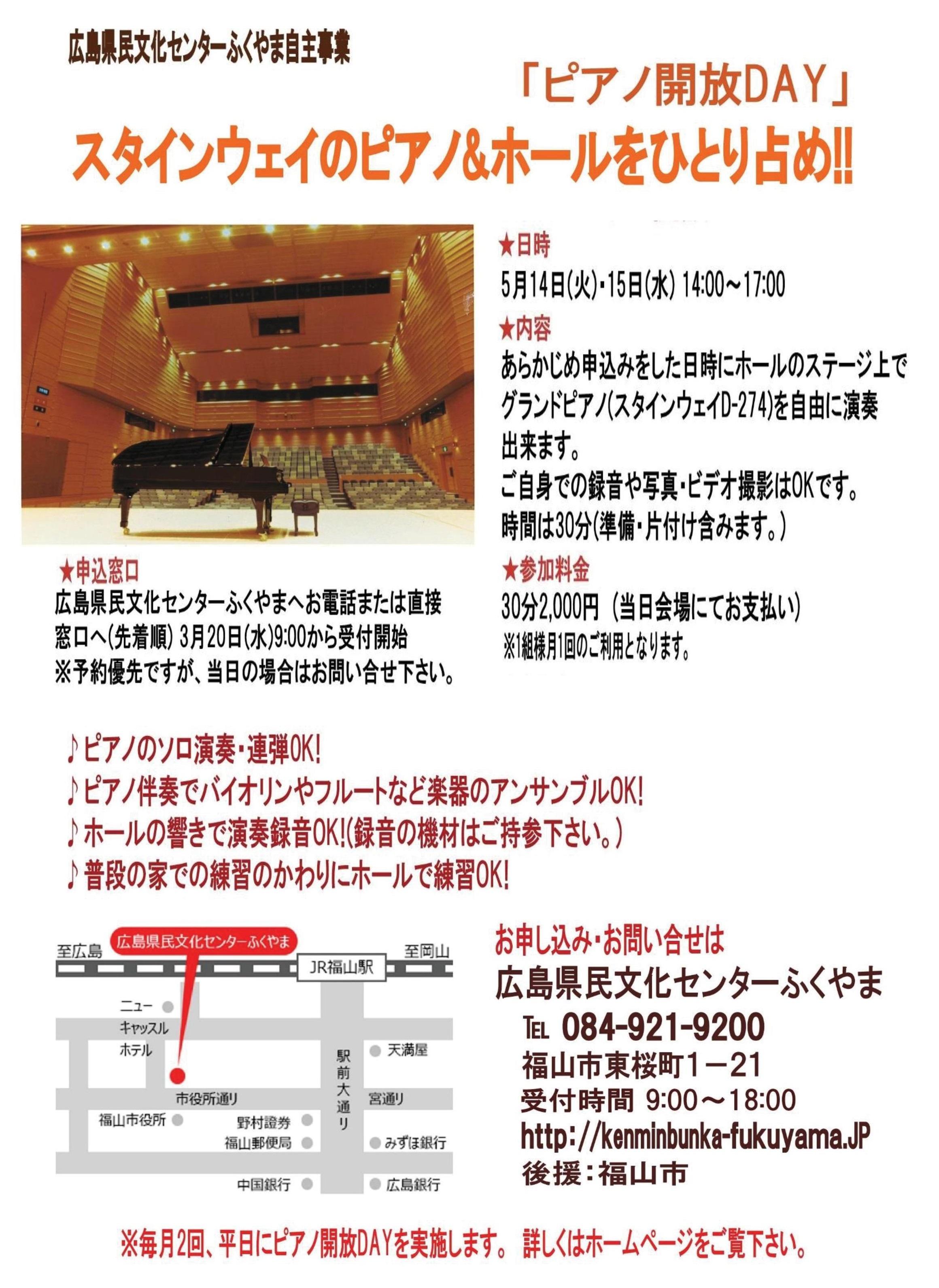 ピアノ開放 5月HP用(改)-001