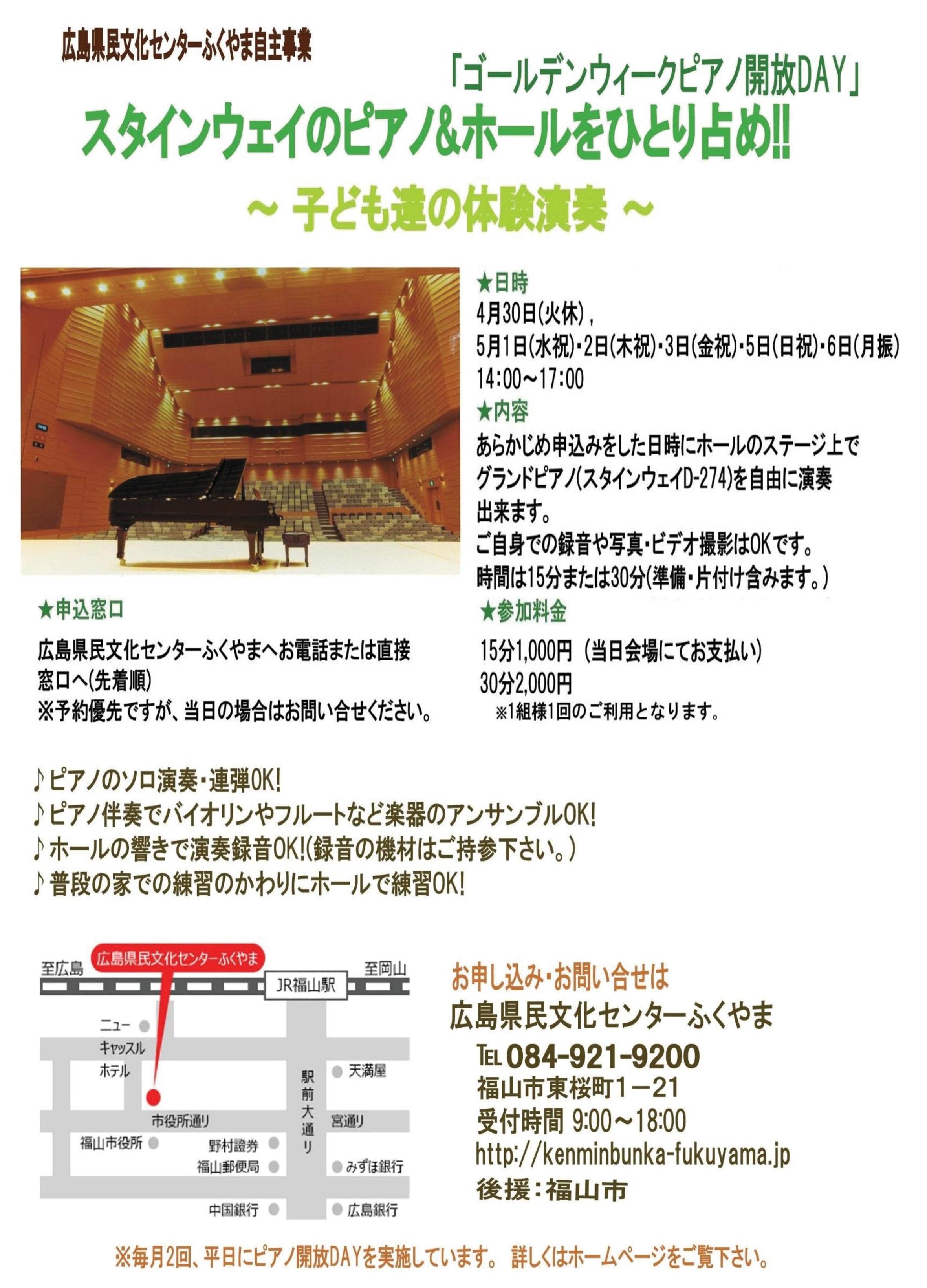 GWピアノ開放HP 用