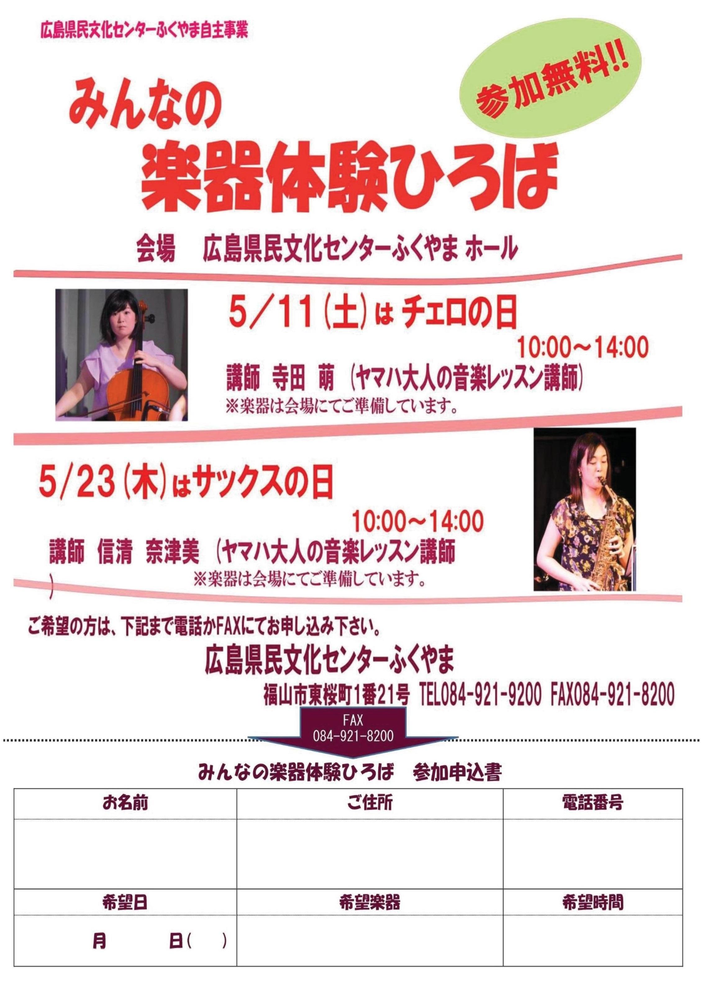 楽器体験2019.5 HP用(改).
