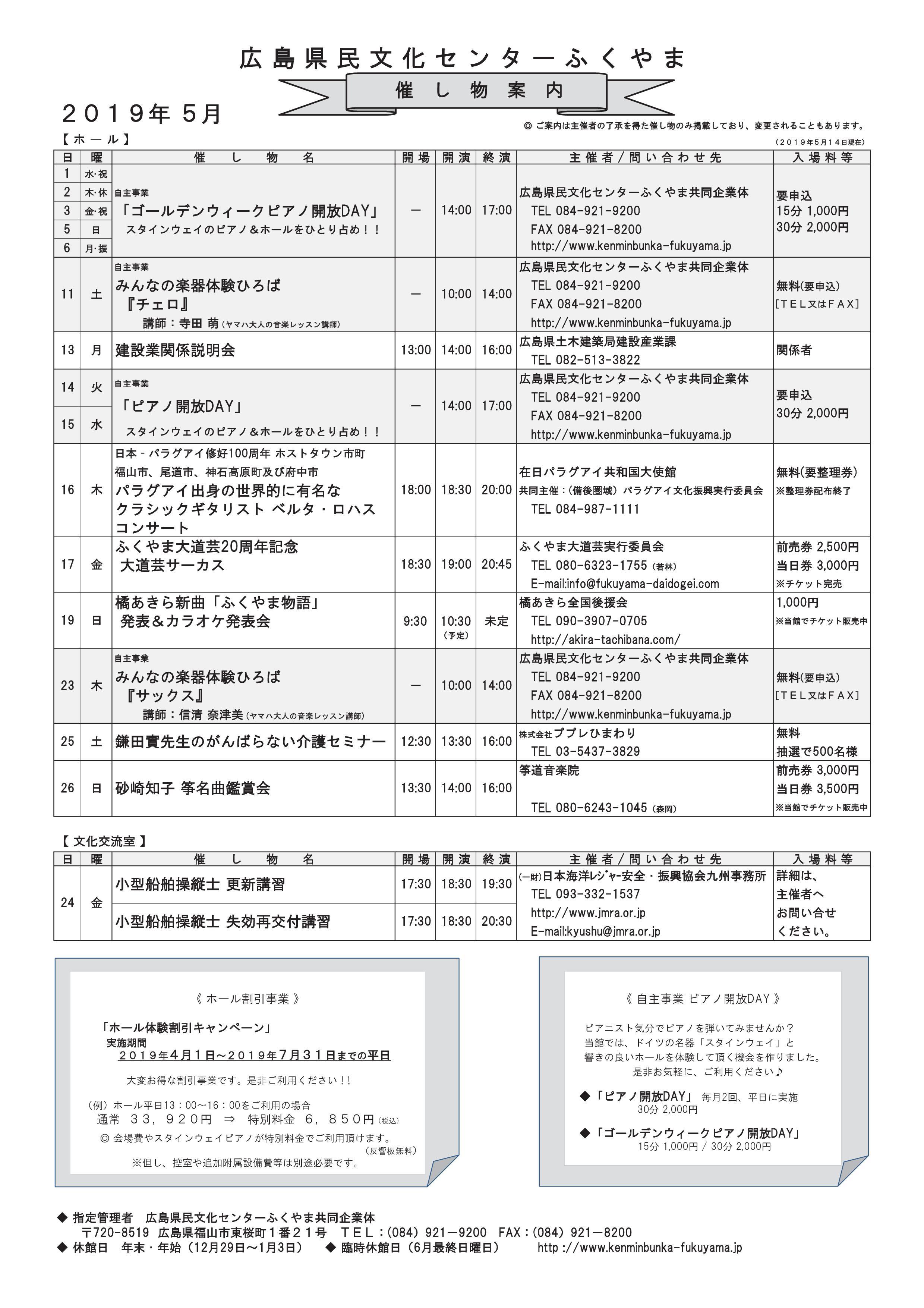 2019年5月(5.14改)