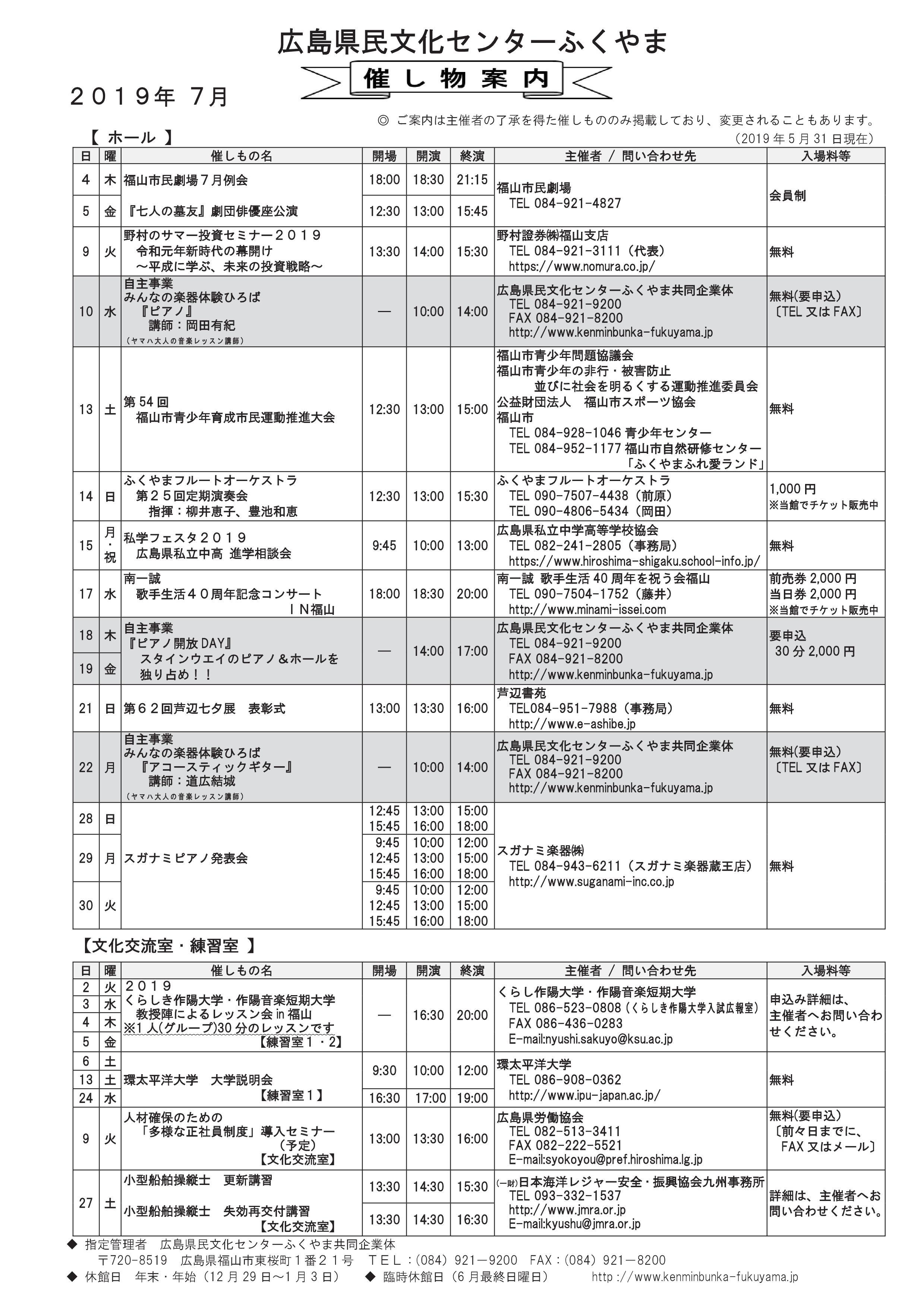 2019年7月(改)