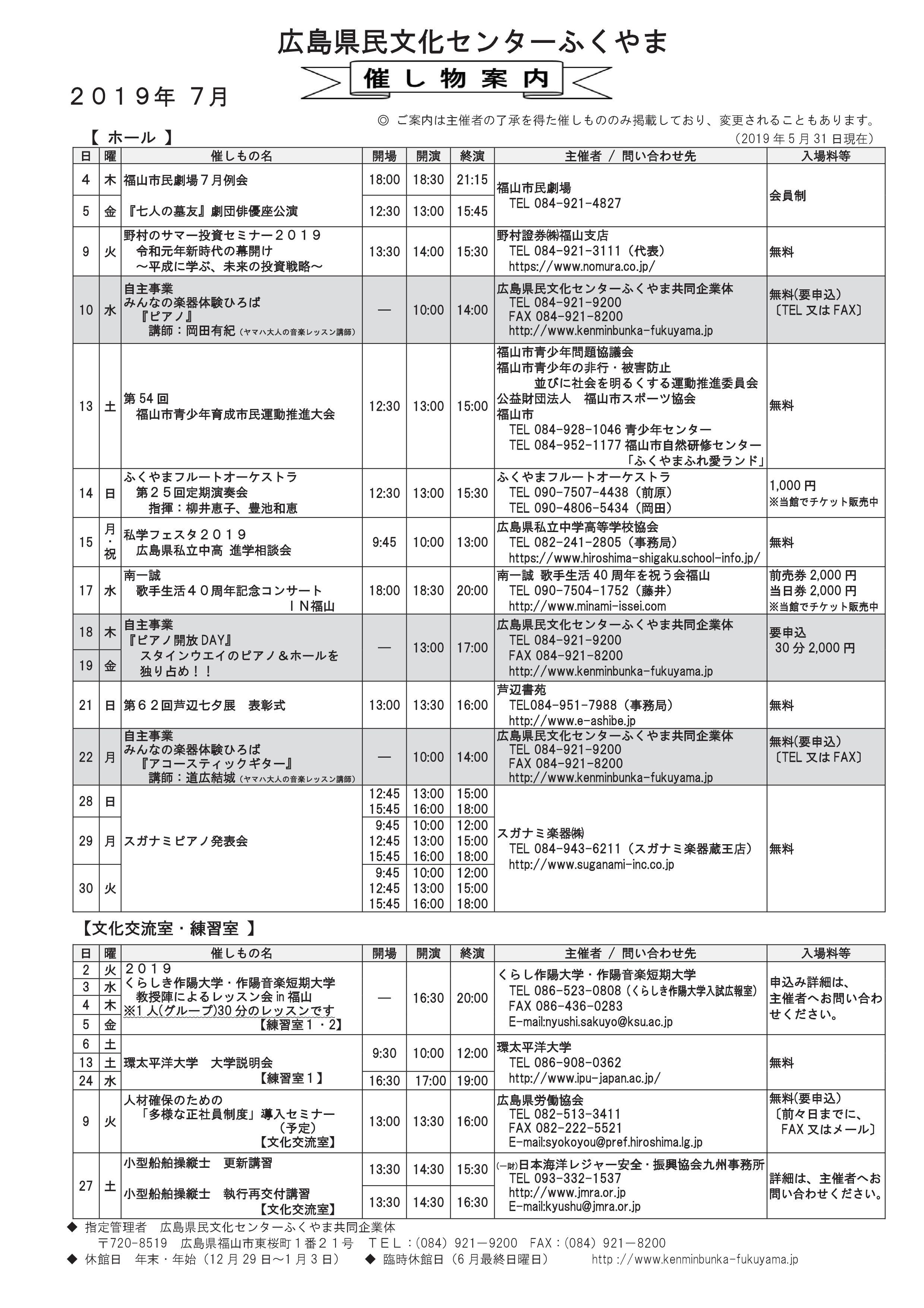 2019年7月(5.31改)