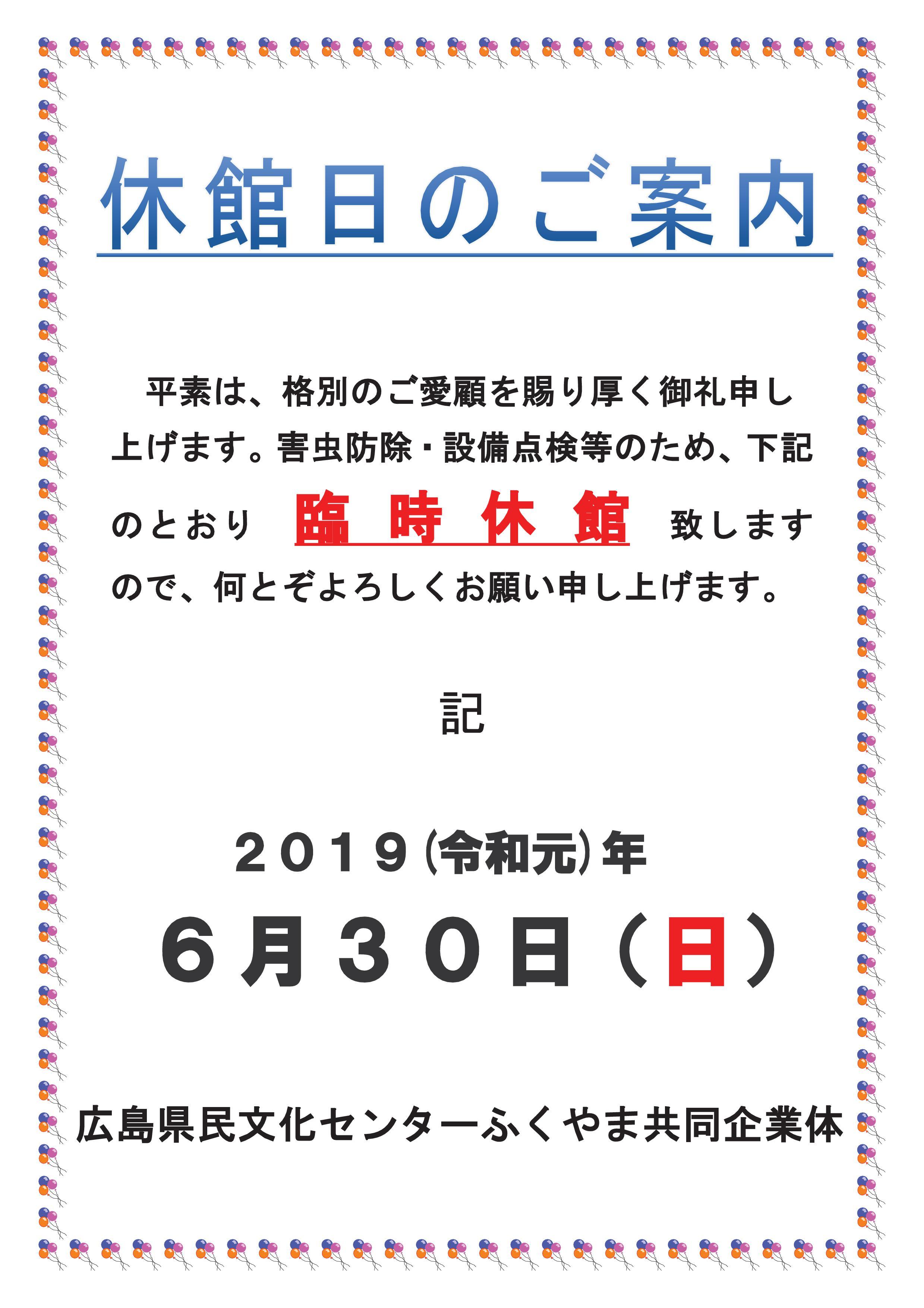 2019.6 臨時休館日のお知らせ