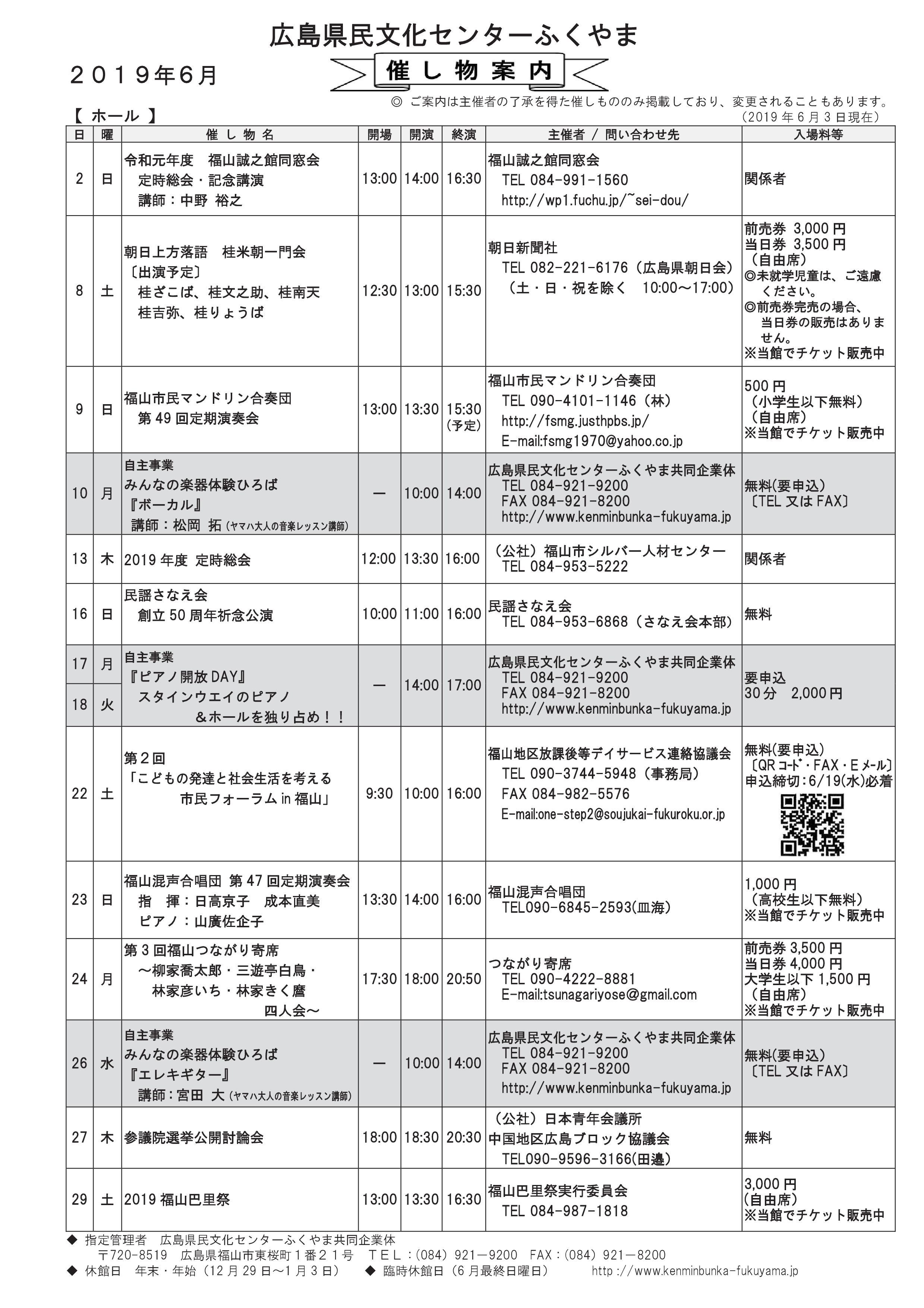 催し物案内6月追加(6.3改).