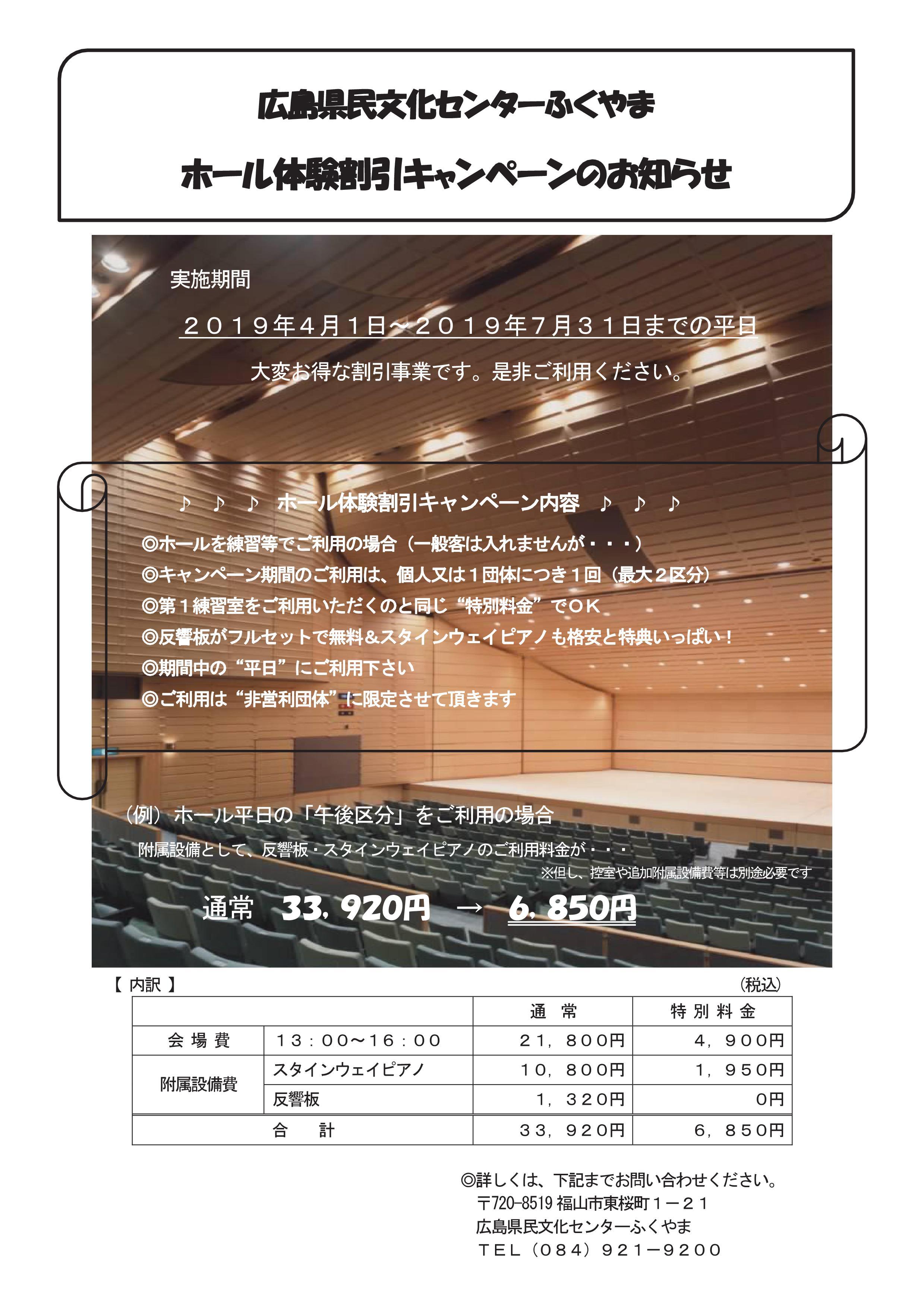 ◇ホール体験割引キャンペーン 2019.7.1
