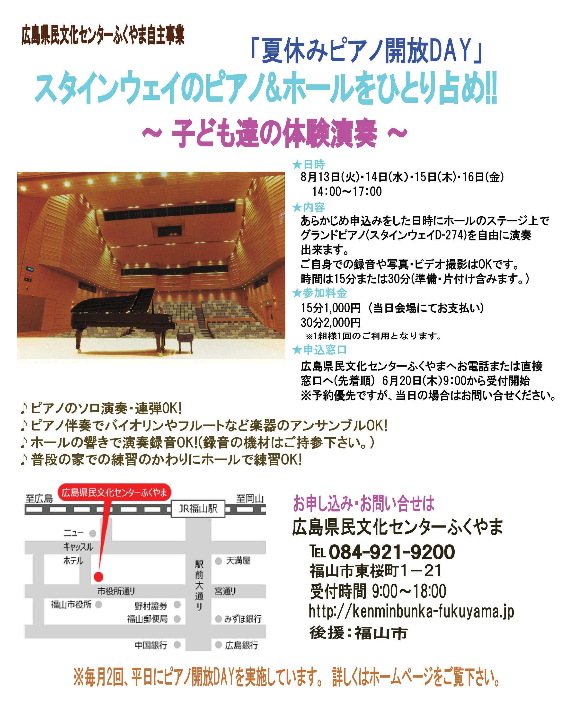 夏休みピアノ開放DAY HP