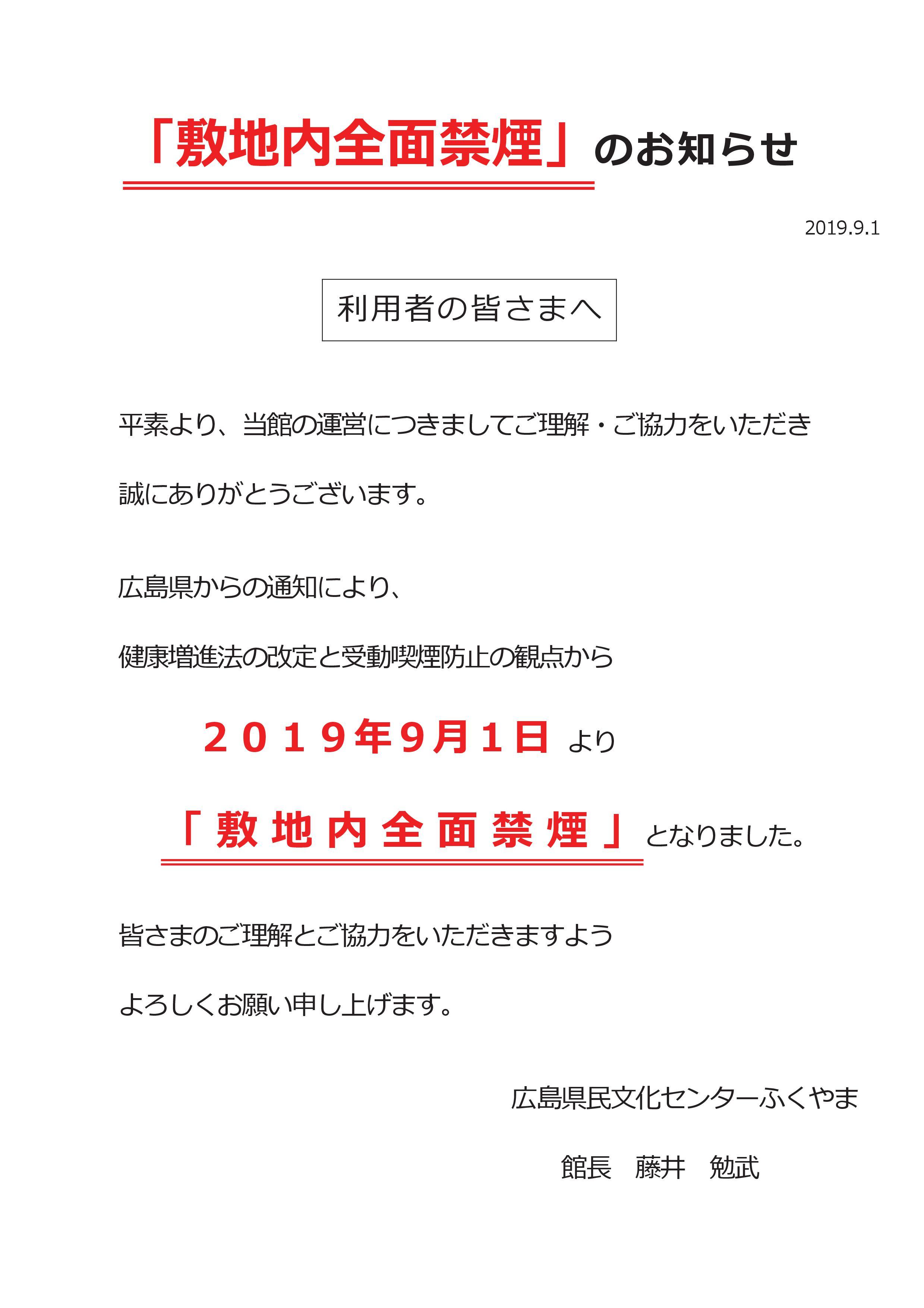 敷地内禁煙のお知らせ 9.1