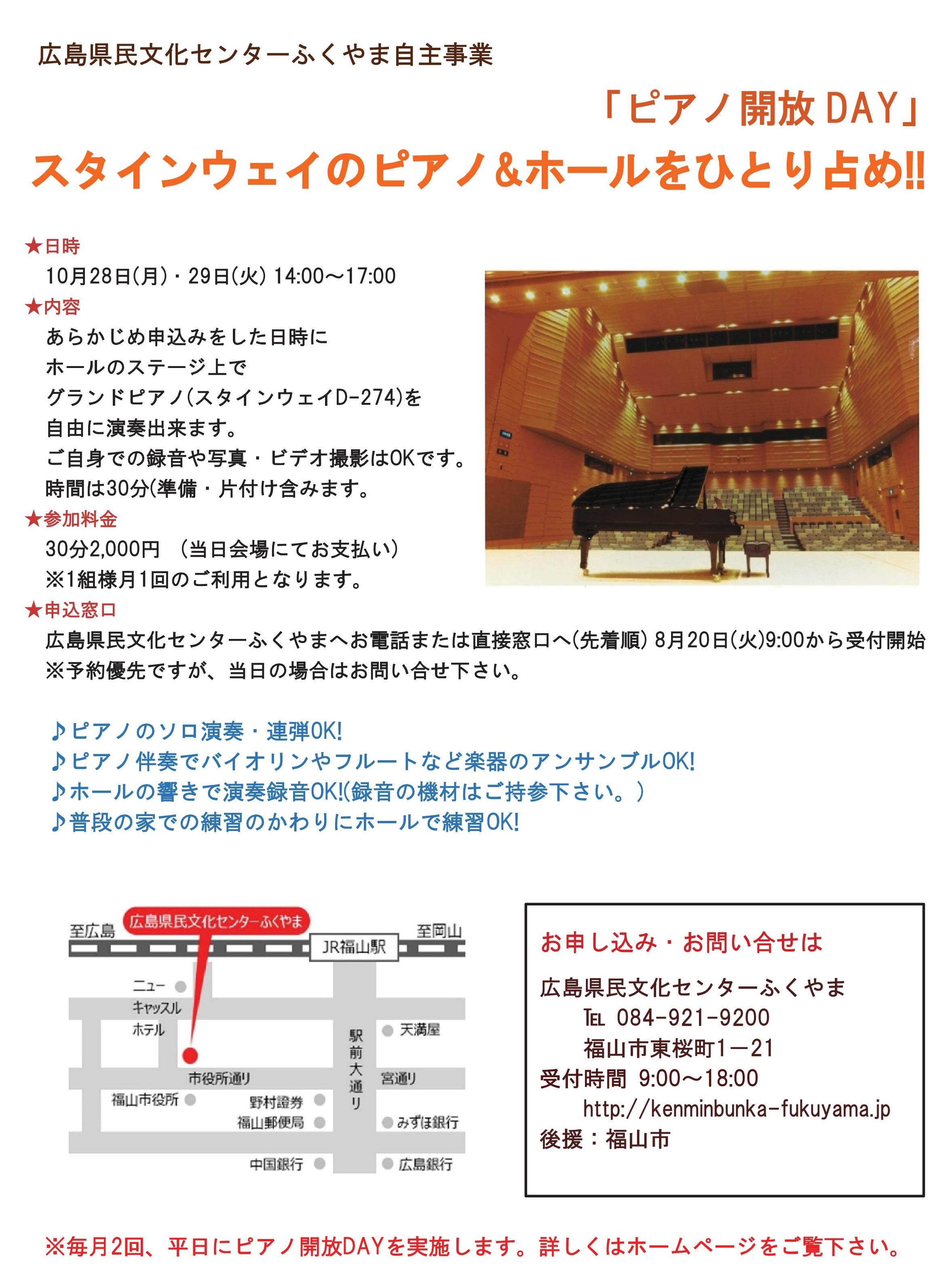 ピアノ開放 10月