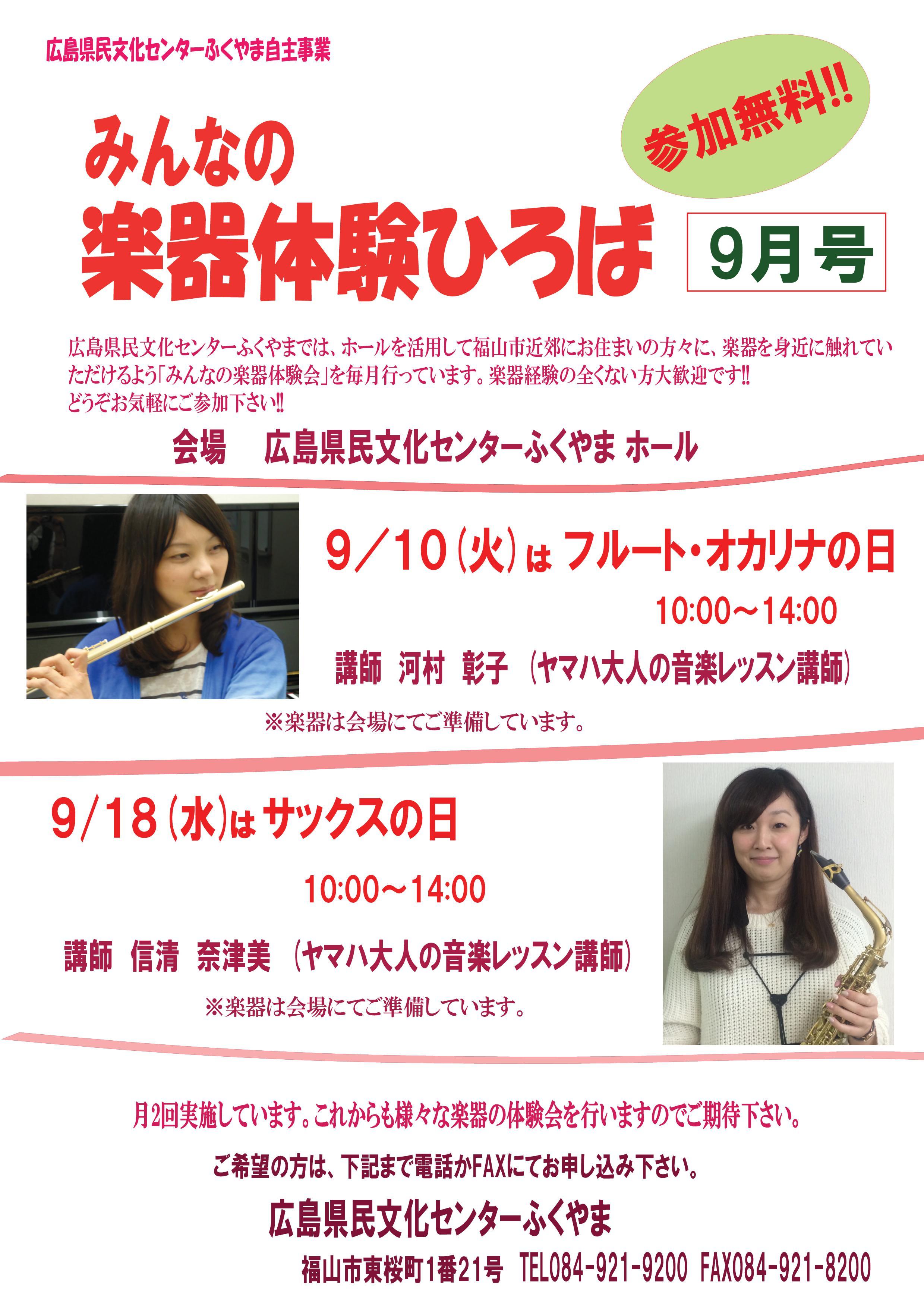 楽器体験ひろば2019.9 (002)