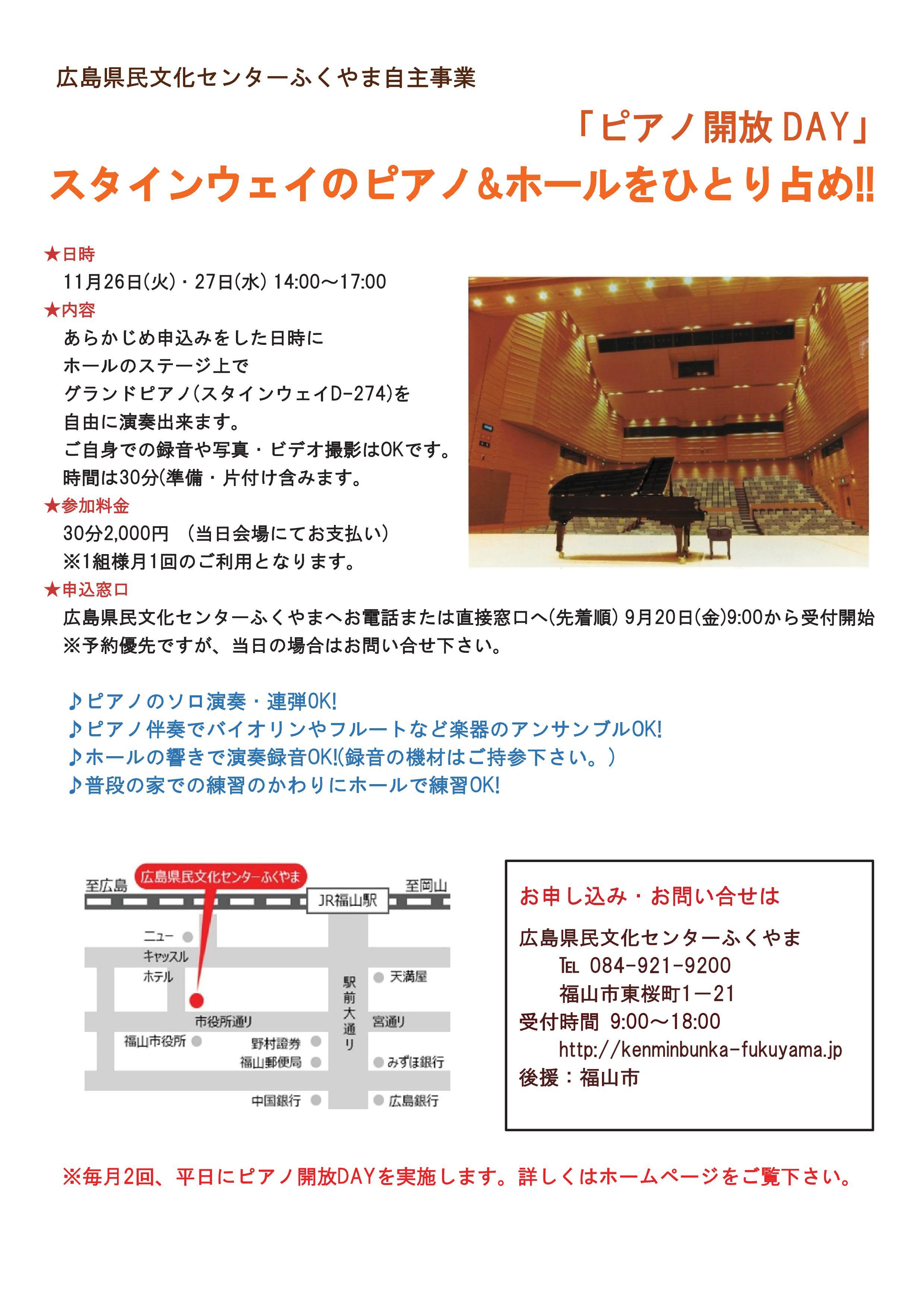 ■HP ピアノ開放 11月