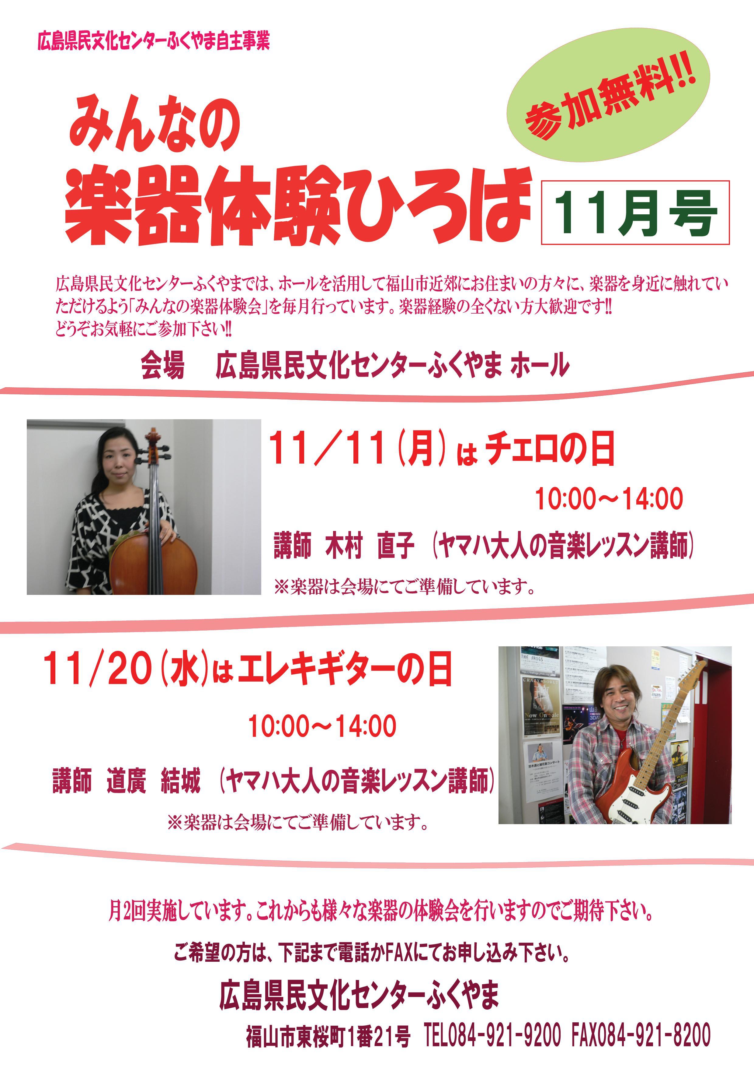 楽器体験ひろば2019.11