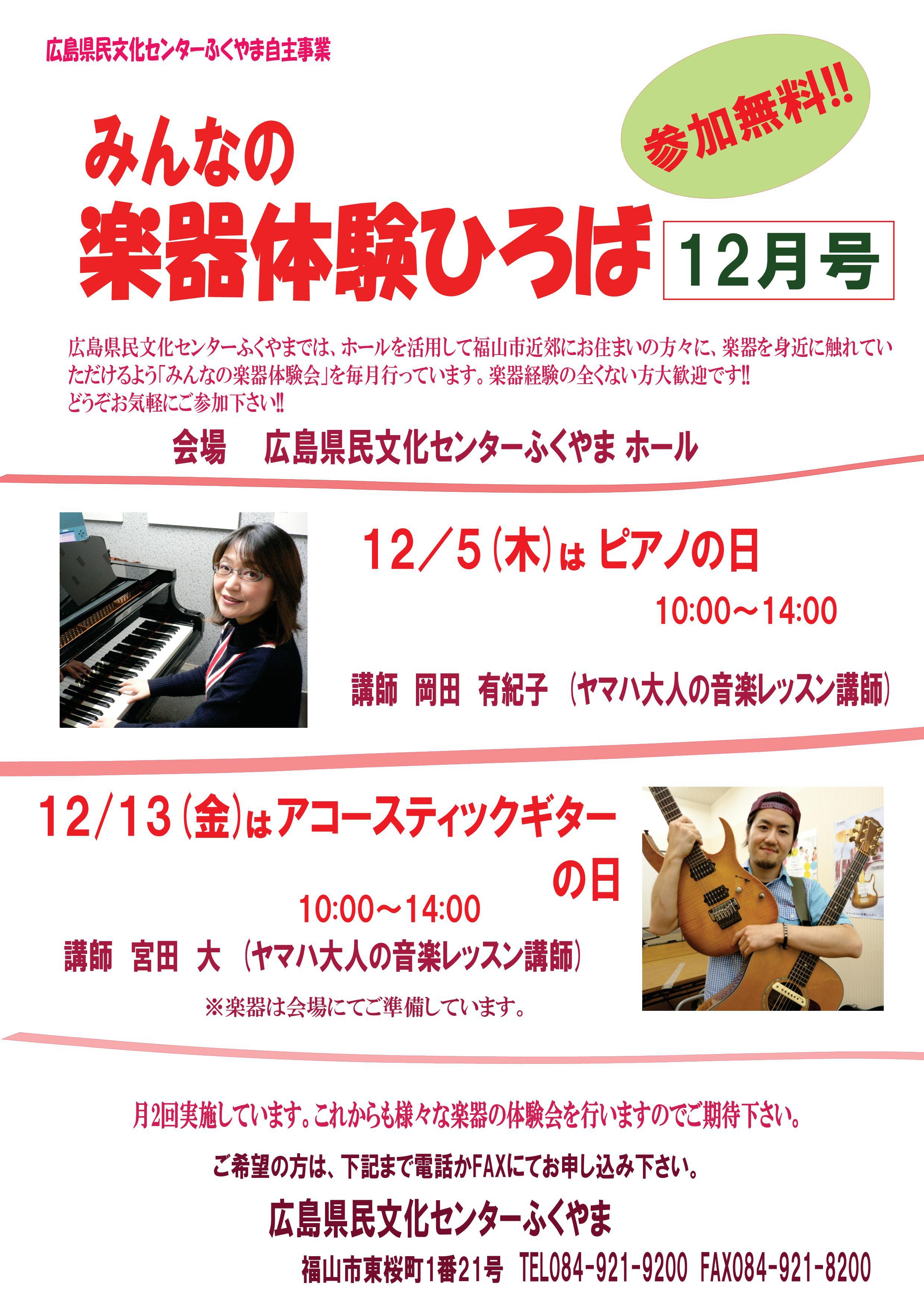 楽器体験ひろば2019.12月
