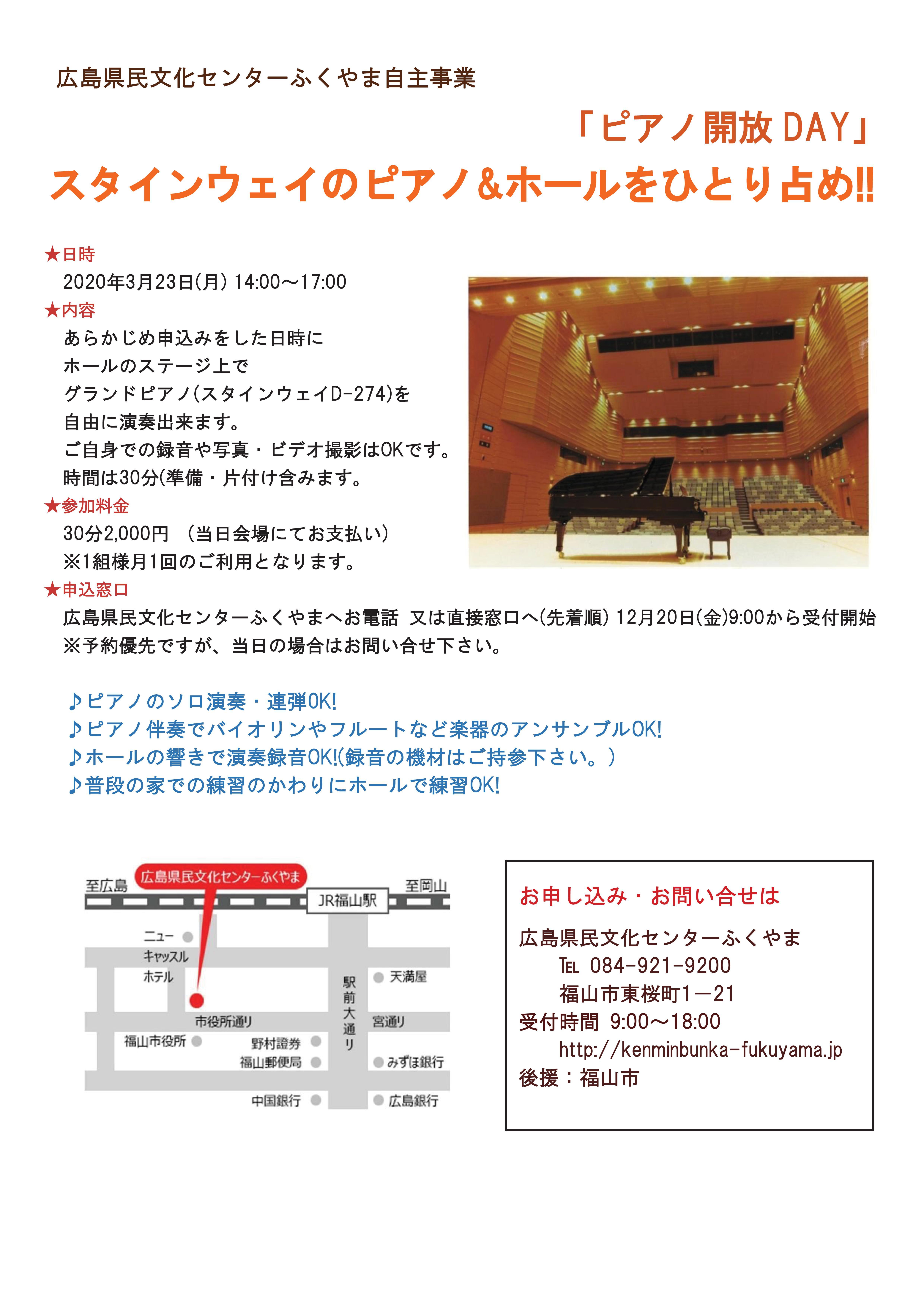 ピアノ開放 3月-1