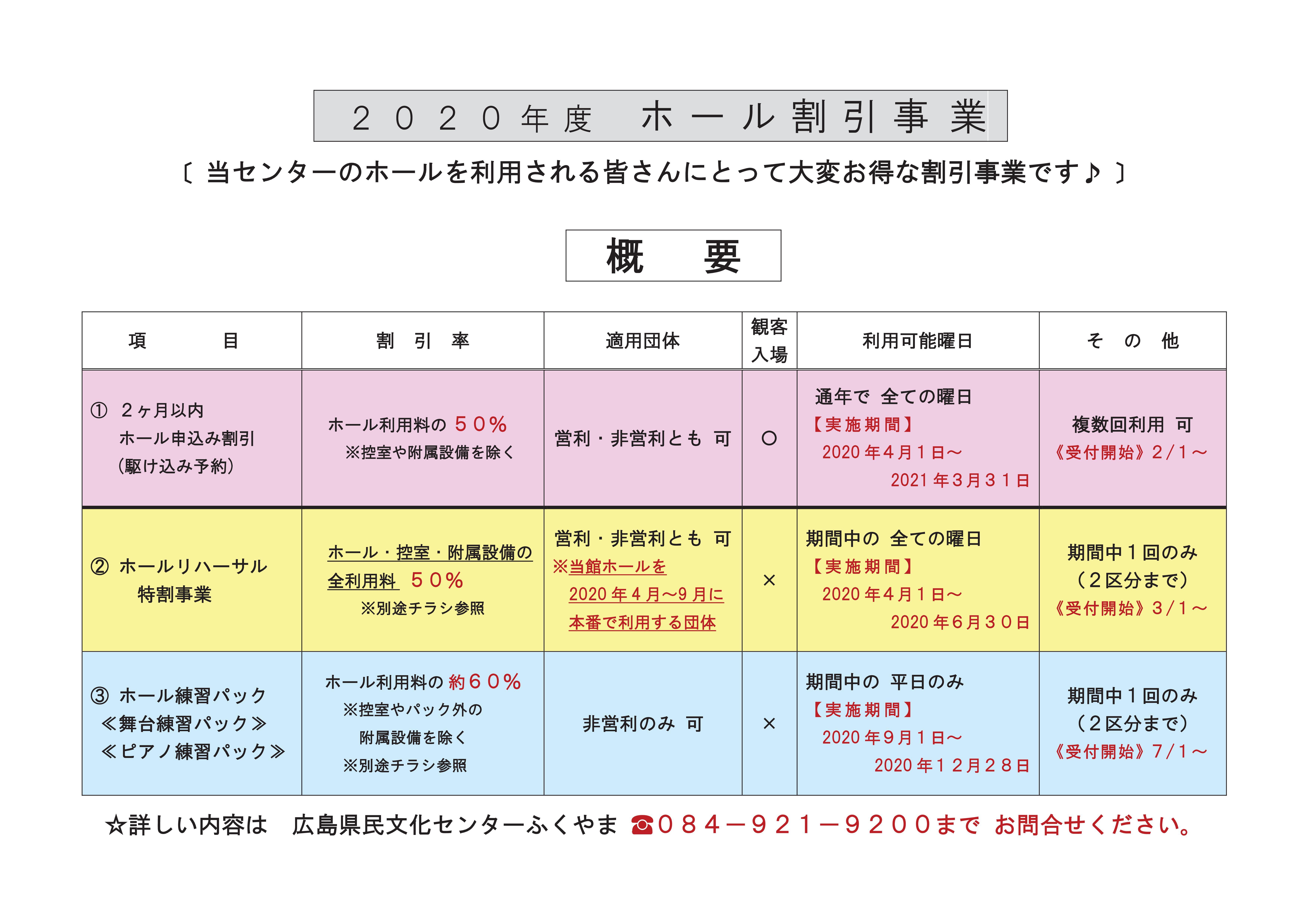 ◇2020年度「割引案内」 (R2.2.24改)
