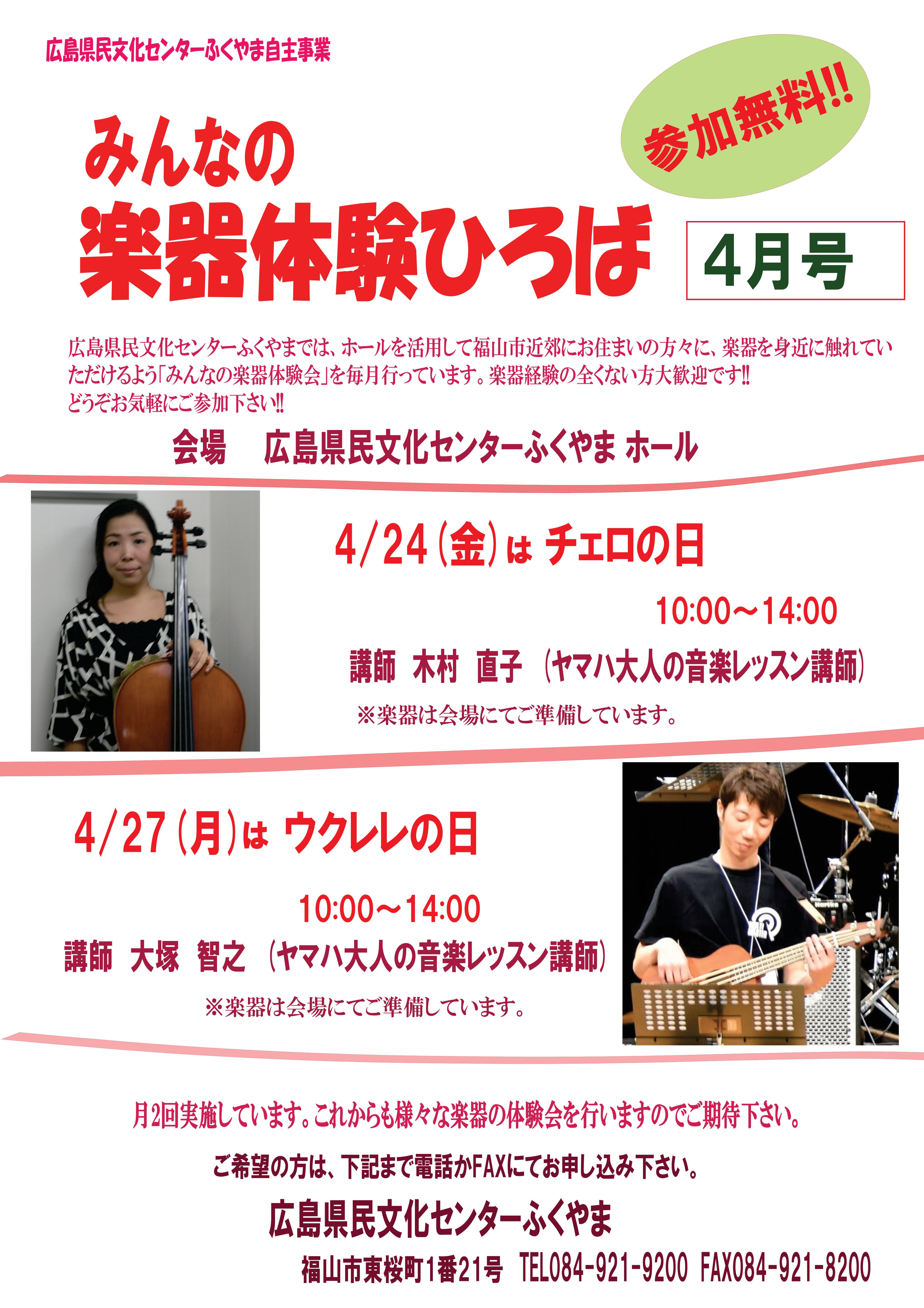 楽器体験ひろば2020.4