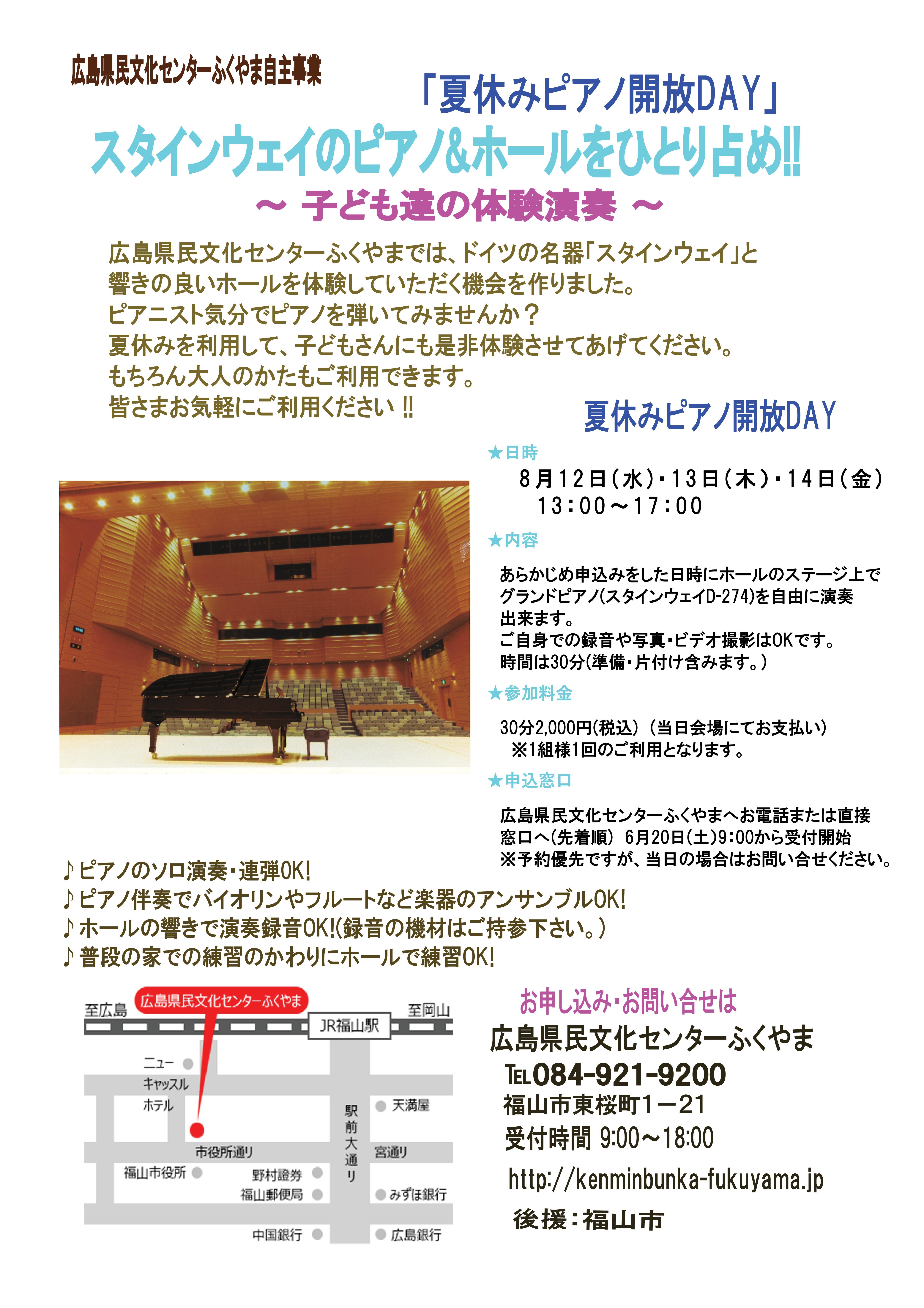 夏休みピアノ開放DAY