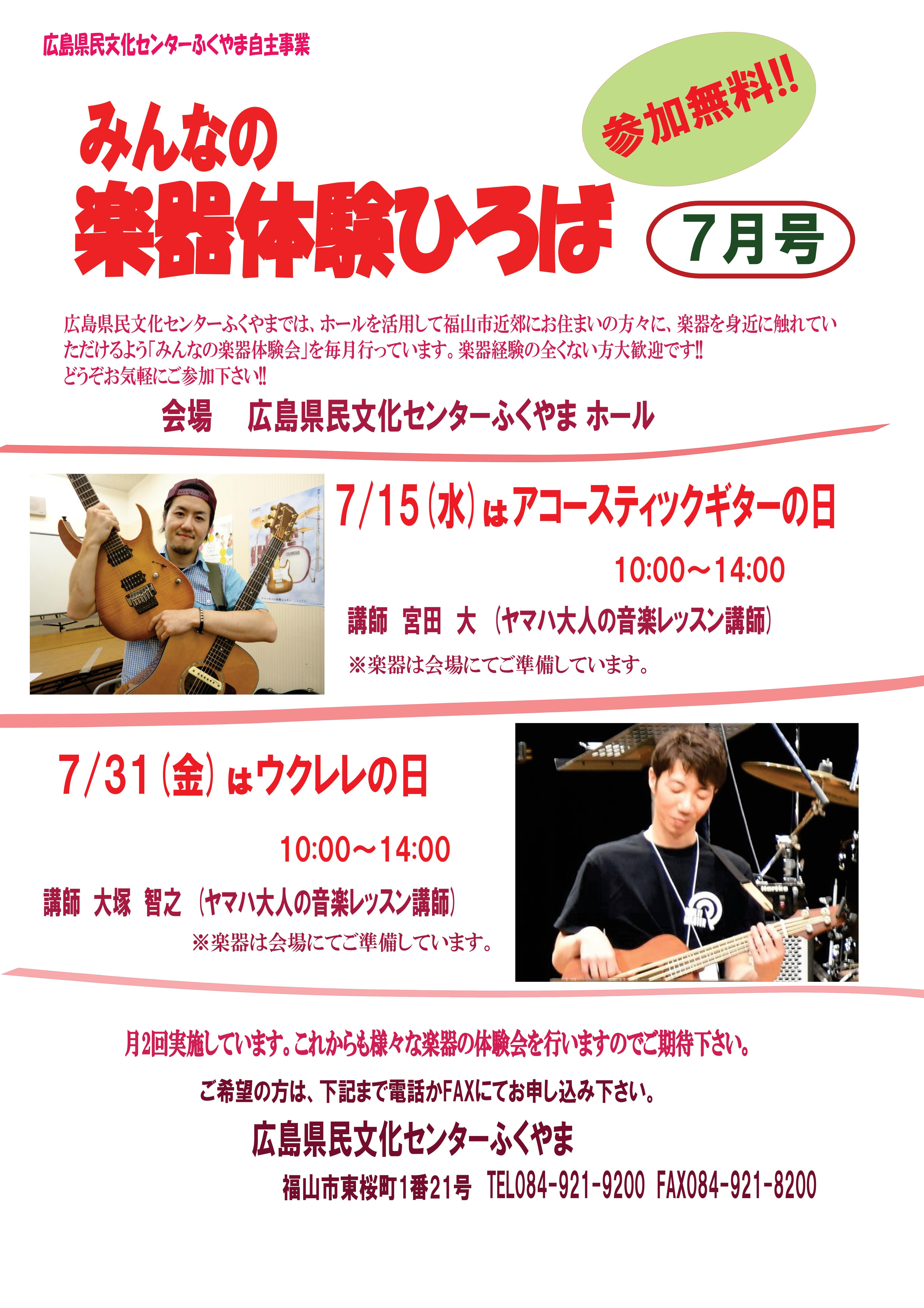 楽器体験ひろば2020.7