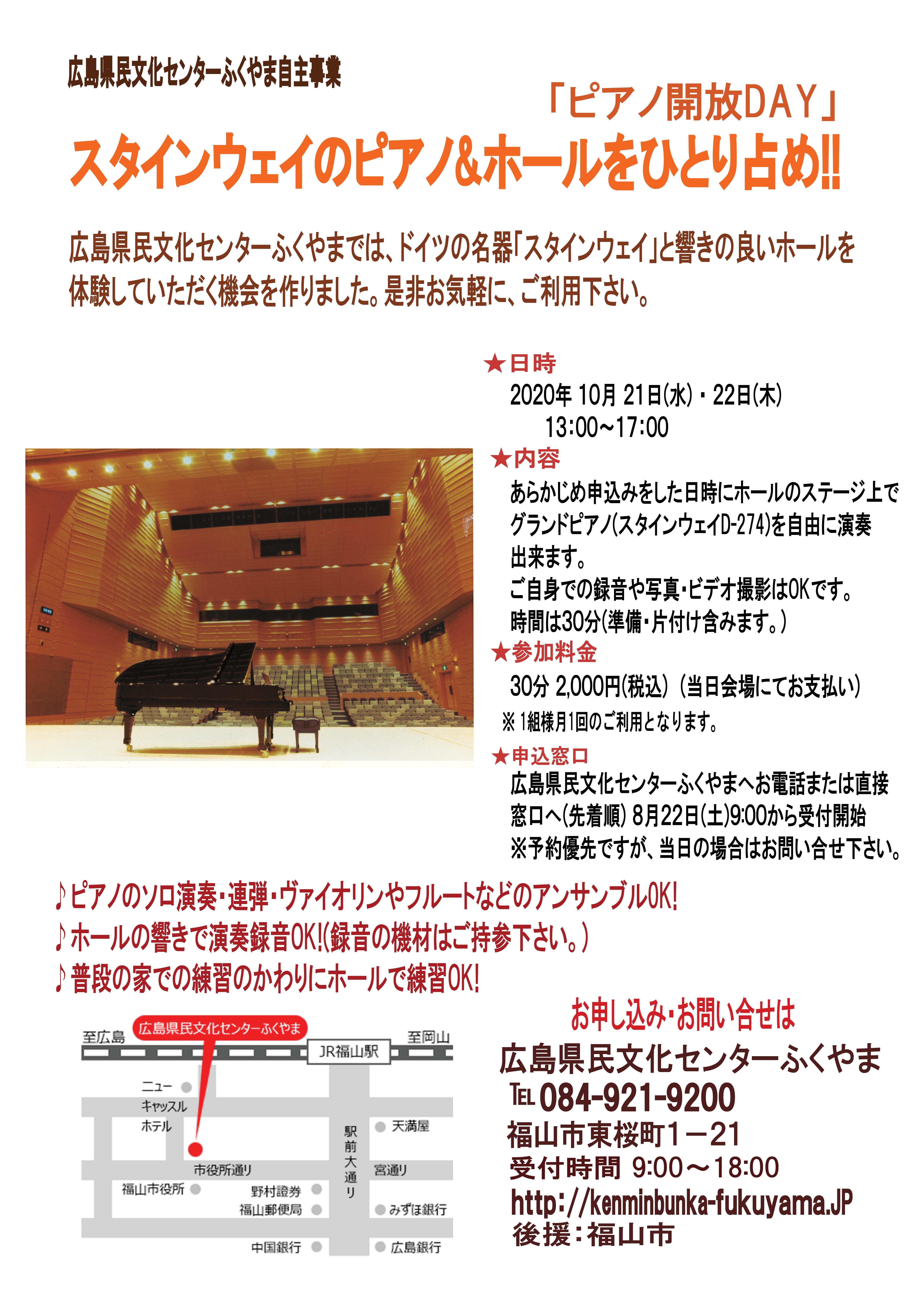 ◆ピアノ開放DAY2020.10.21,22 名義後援入改