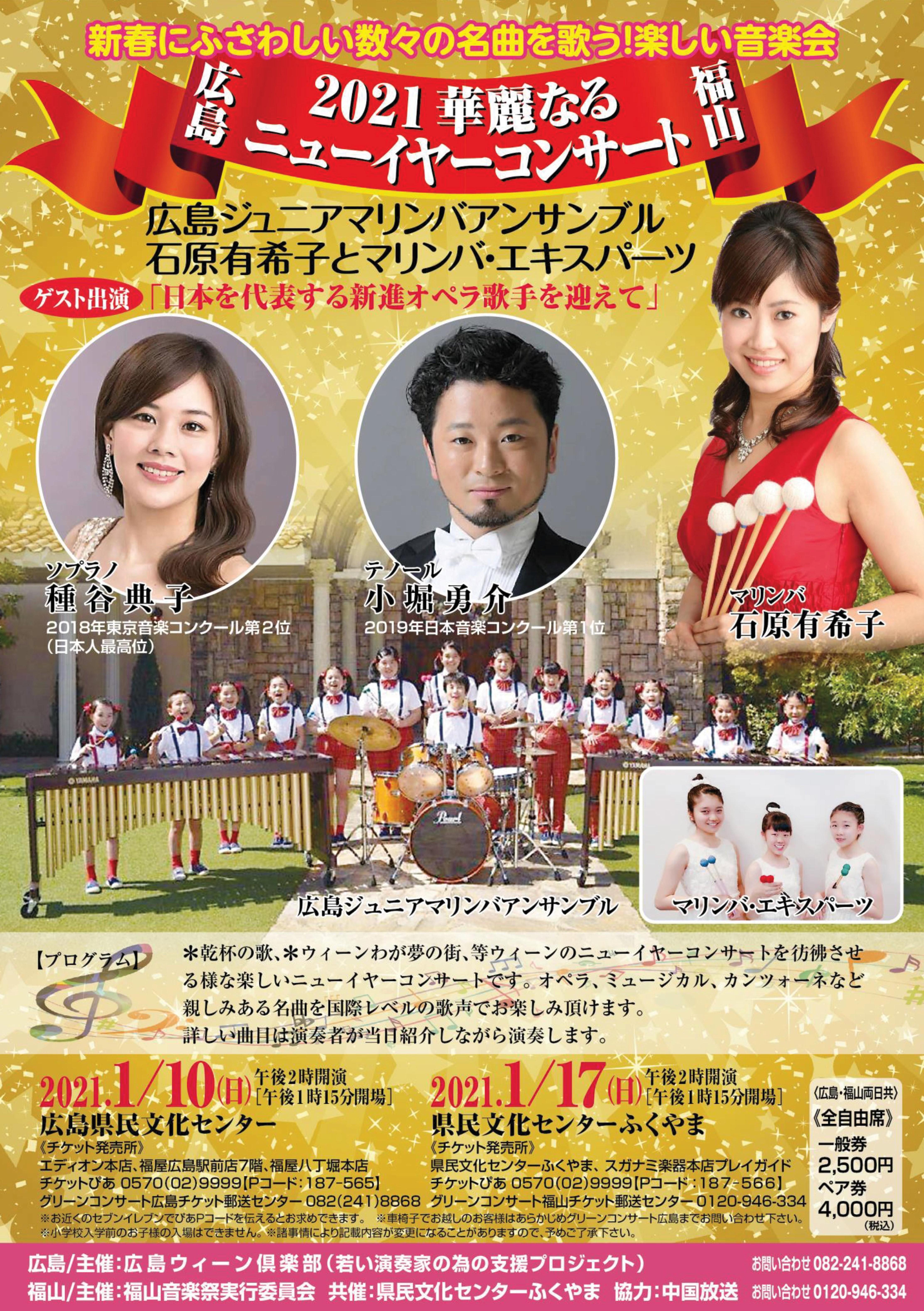 福山音楽祭1.17トリミング後