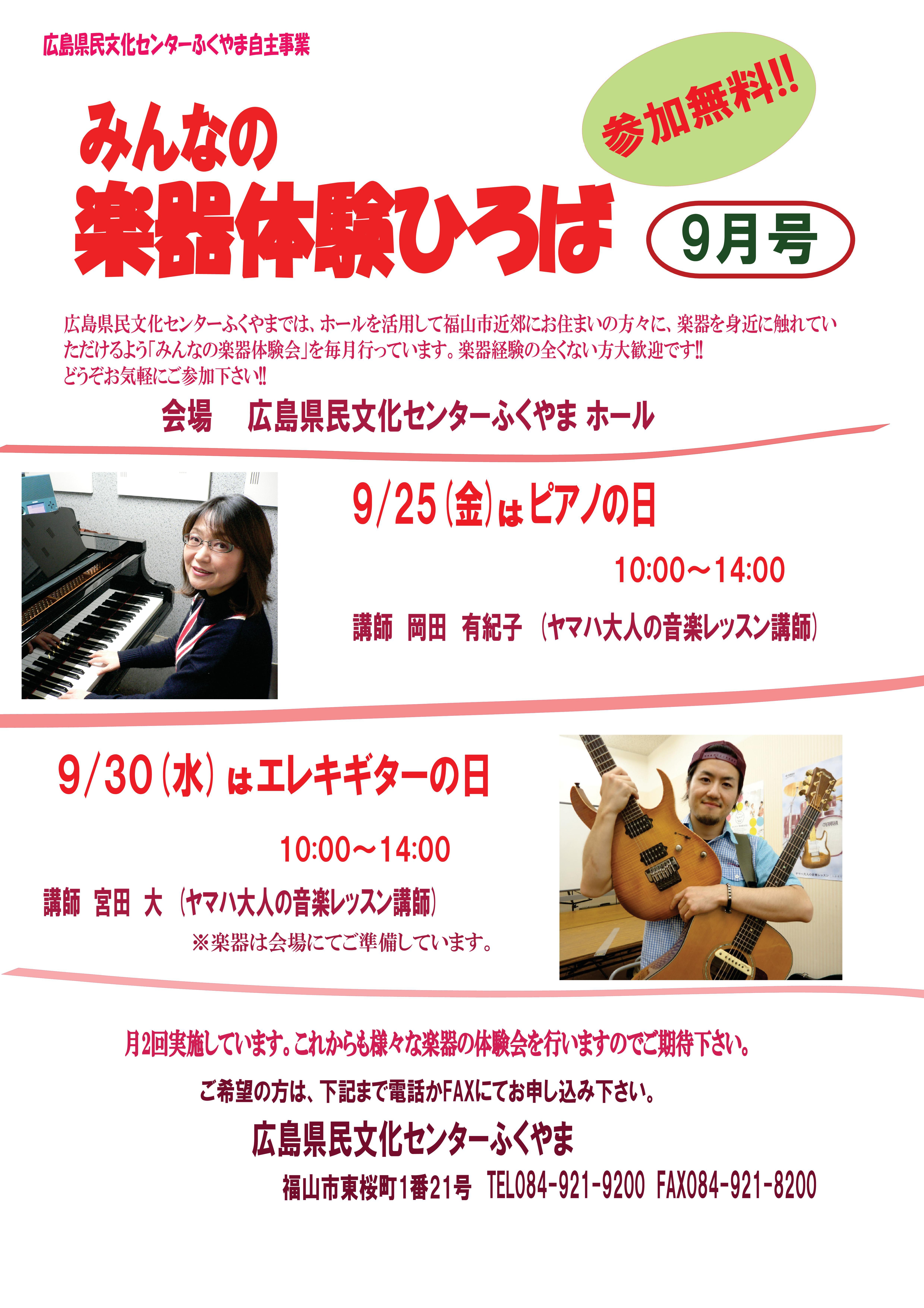 楽器体験ひろば2020.9