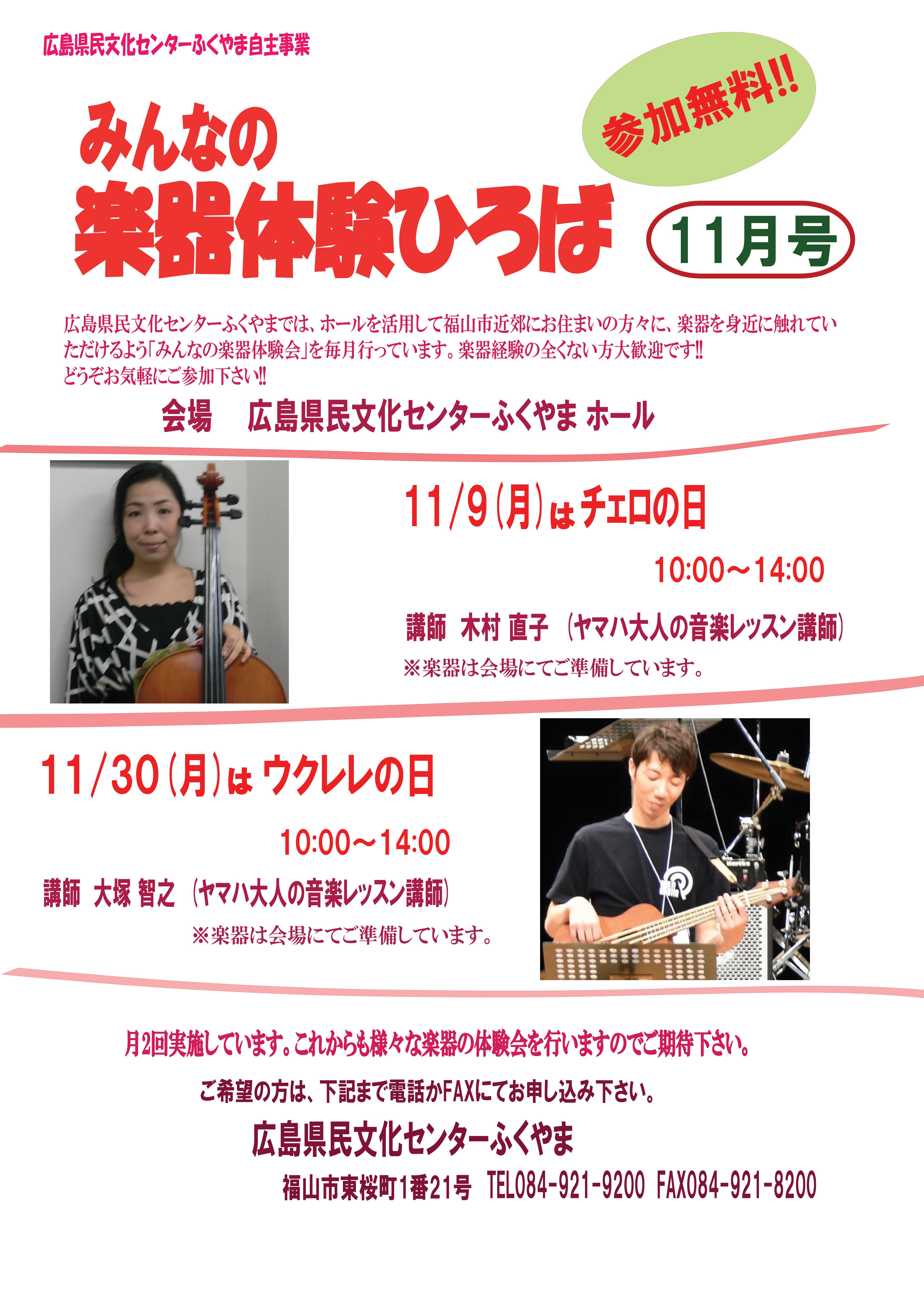 楽器体験ひろば2020.11