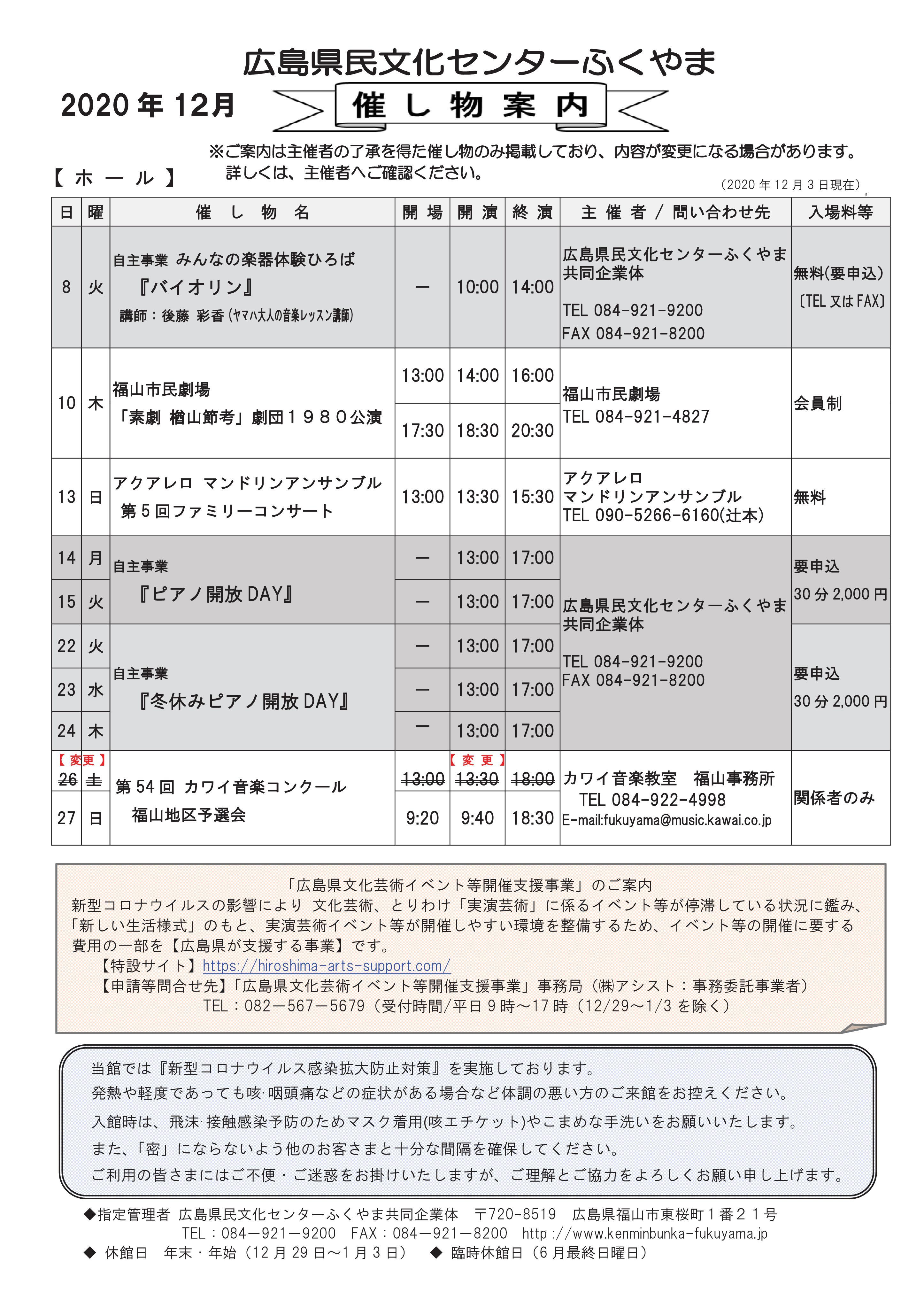 催し物案内12月(12.3)