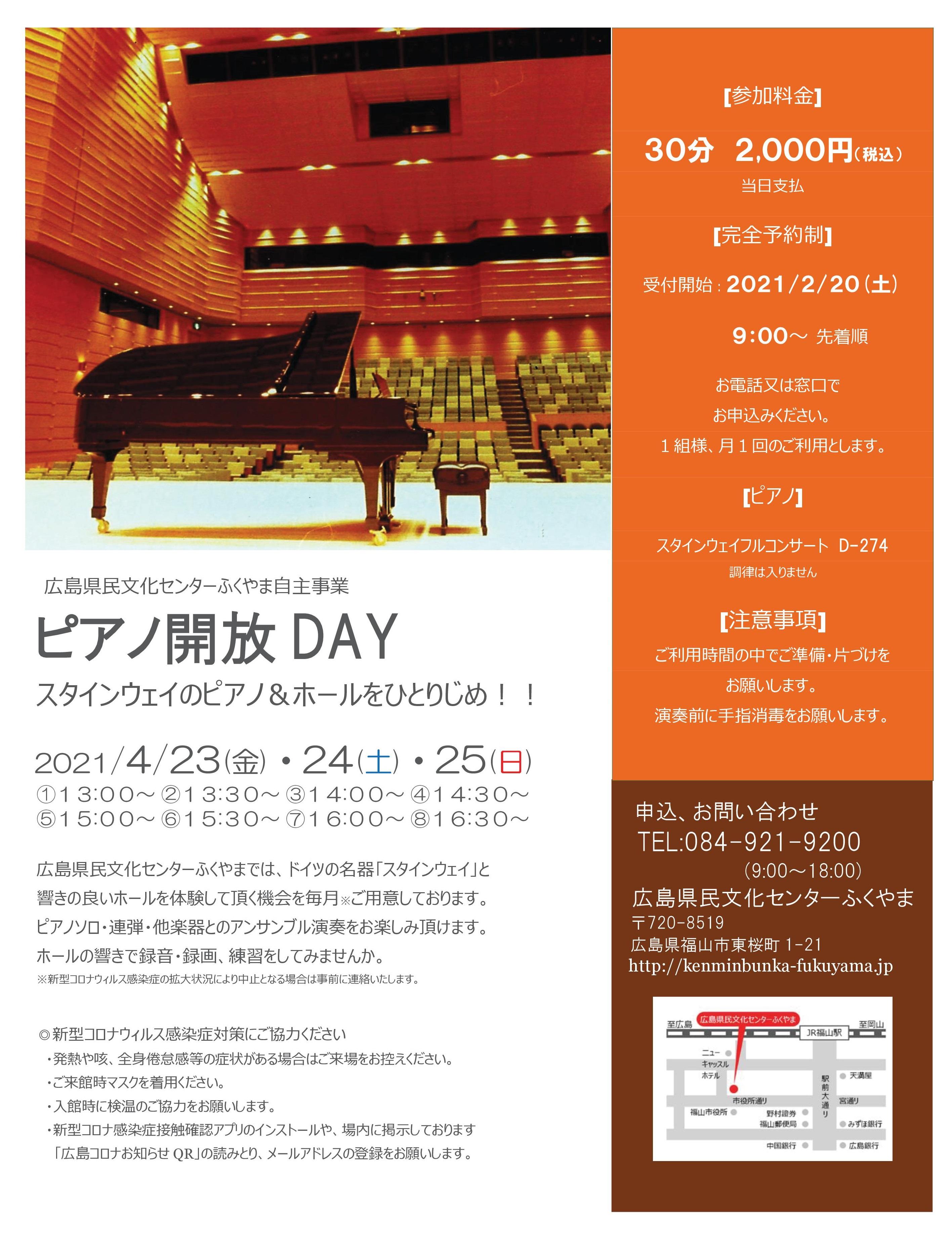 4.23-25ピアノ開放DAYチラシ(後援無)