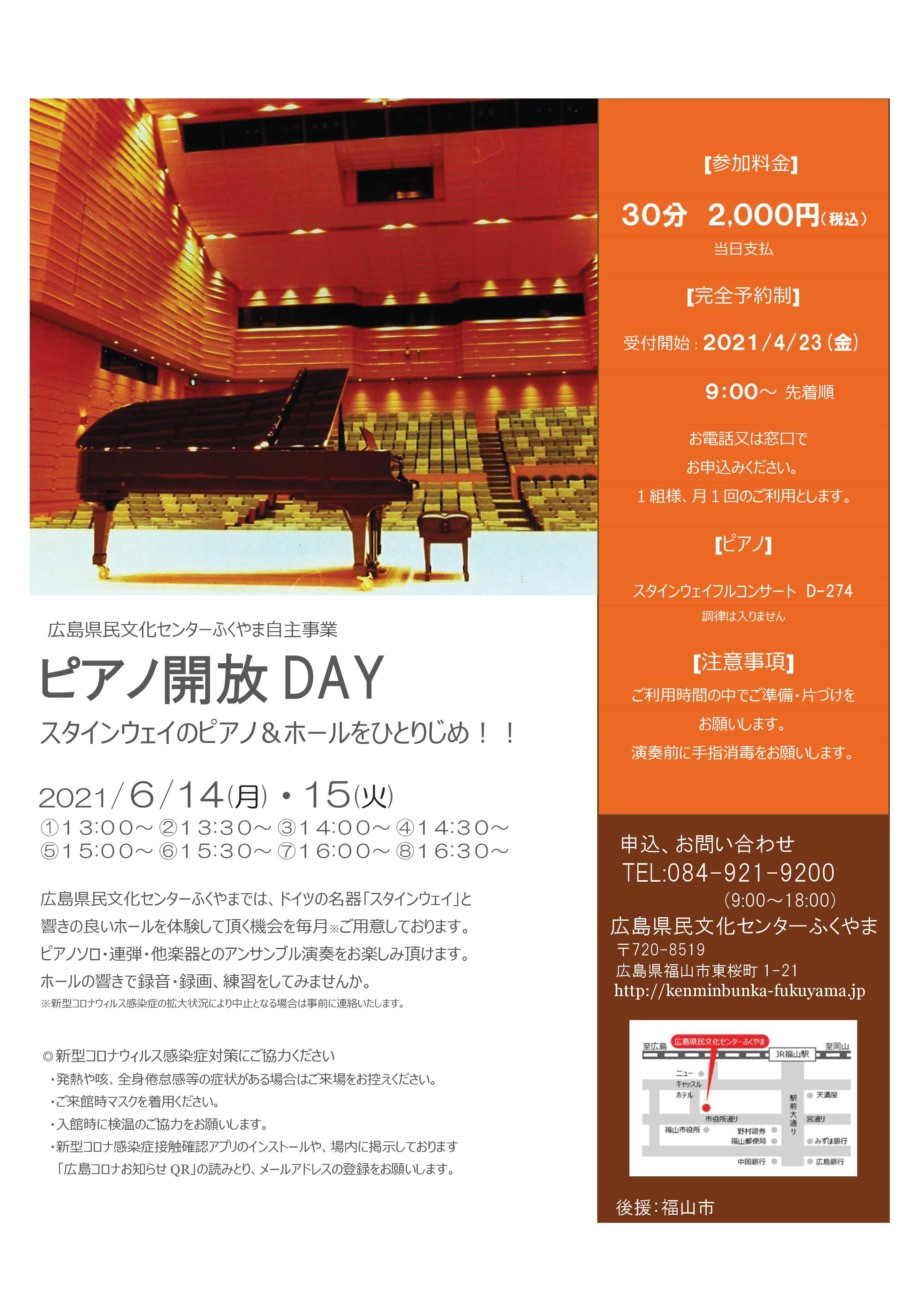 6.14-15ピアノ開放DAYチラシ(後援有)