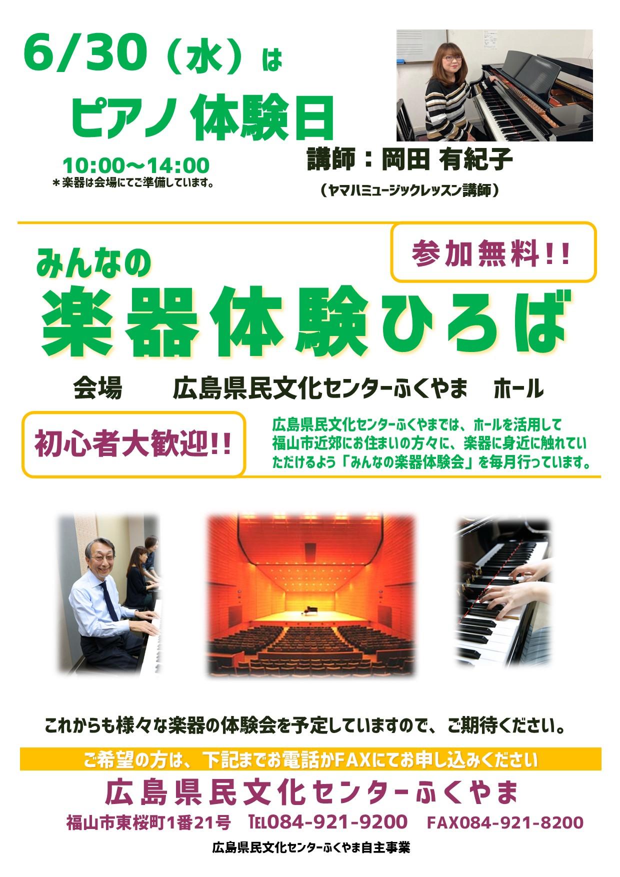2021.6県民 楽器体験 ポスター